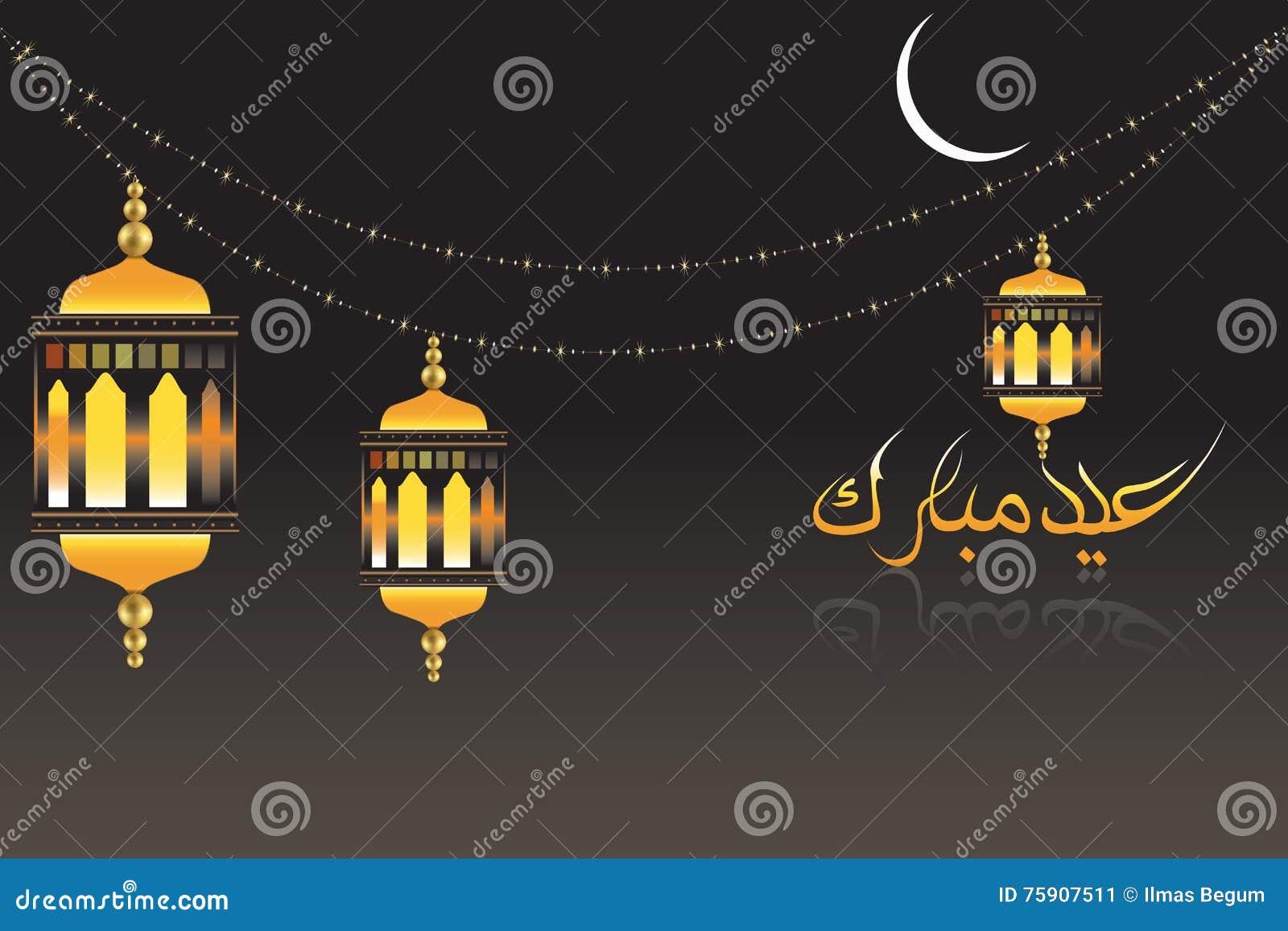 Fondo religioso del vector de Mubarak del eid hermoso en árabe