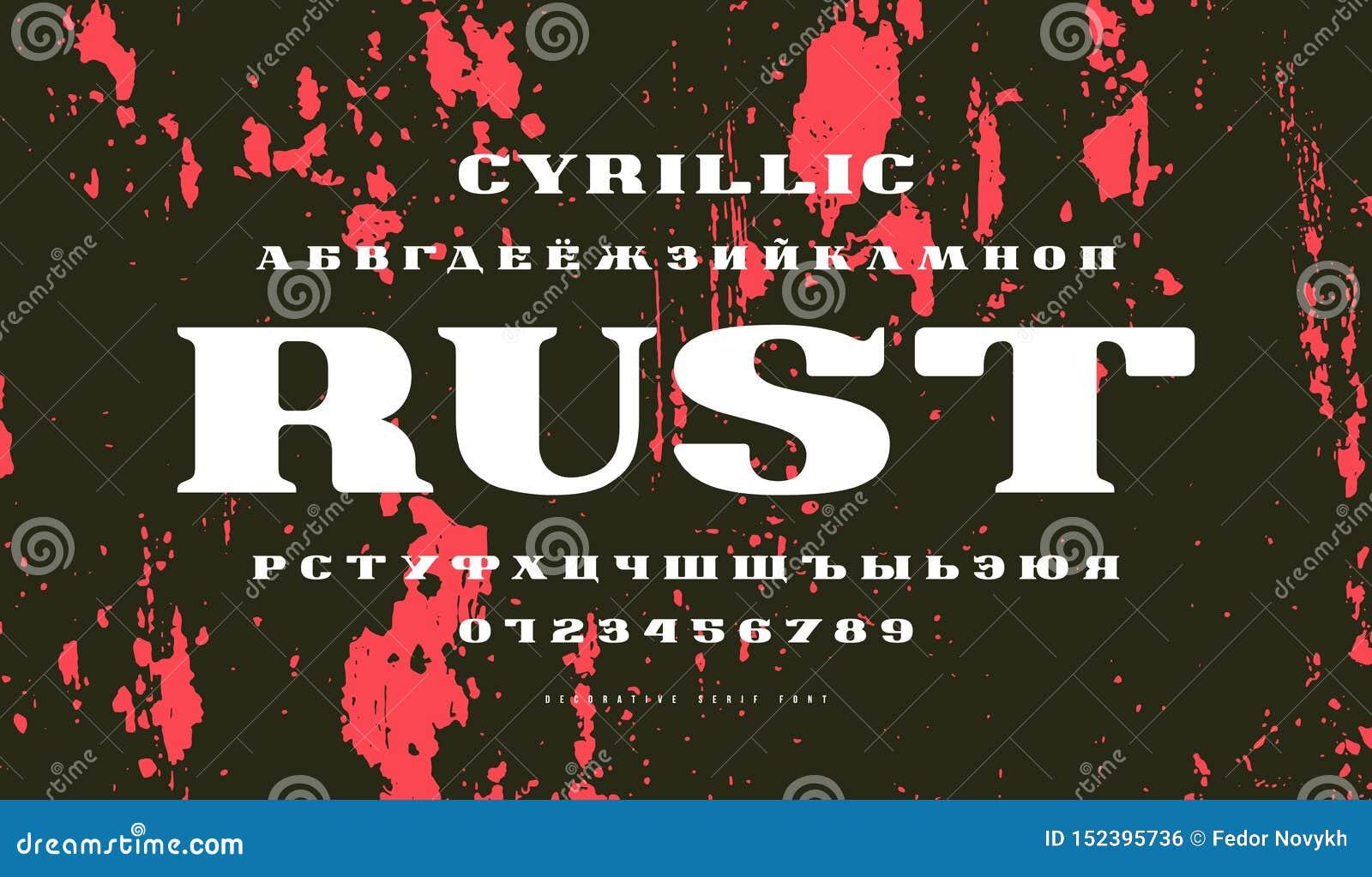Fonte prolongada do serif do cirílico conservado em estoque do vetor