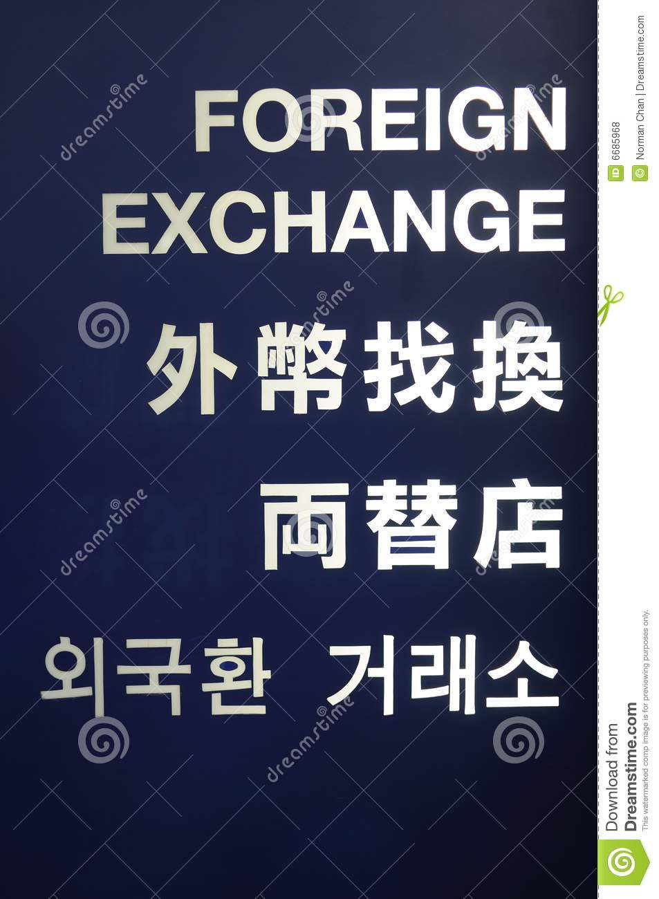 Free foreign exchange
