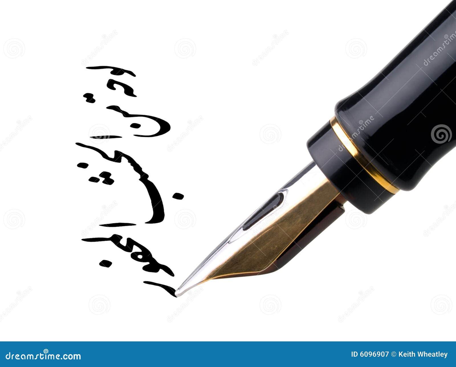 Fountain Pen Nib Writing In Arabic Royalty Free Stock Photography ...