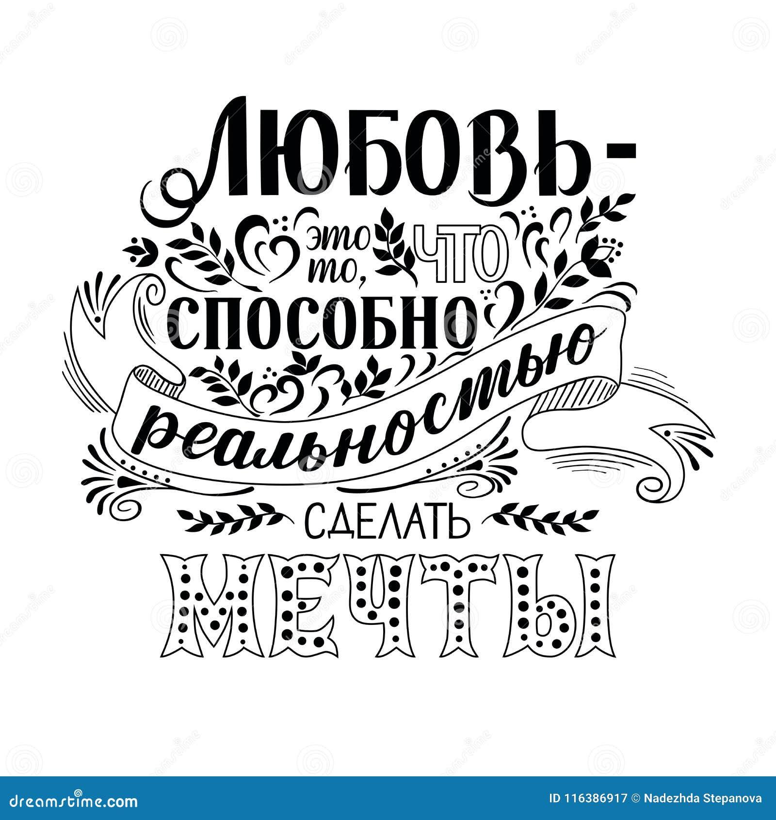 Frase En Ruso Letras Del Texto Y Tipografía Manuscritas De