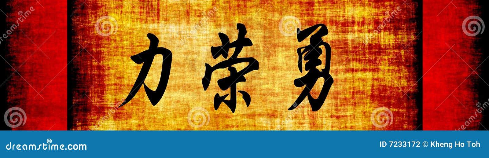Frase Inspirador Chinesa Da Coragem Da Honra Da Força