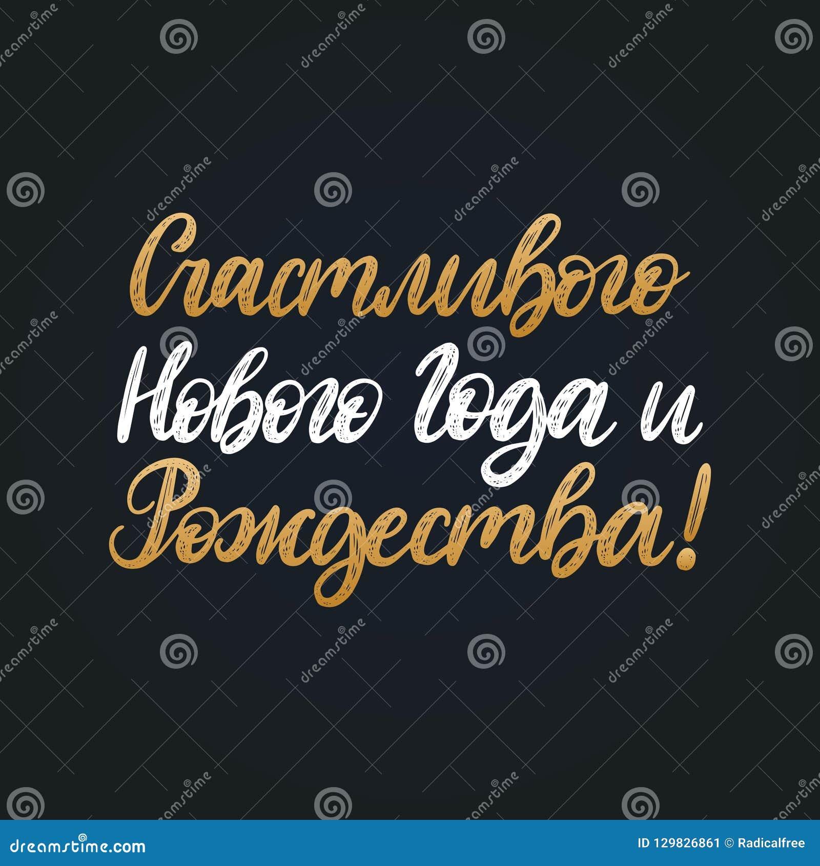 Frase Manuscrita Traducida De La Feliz Año Nuevo Rusa Y De