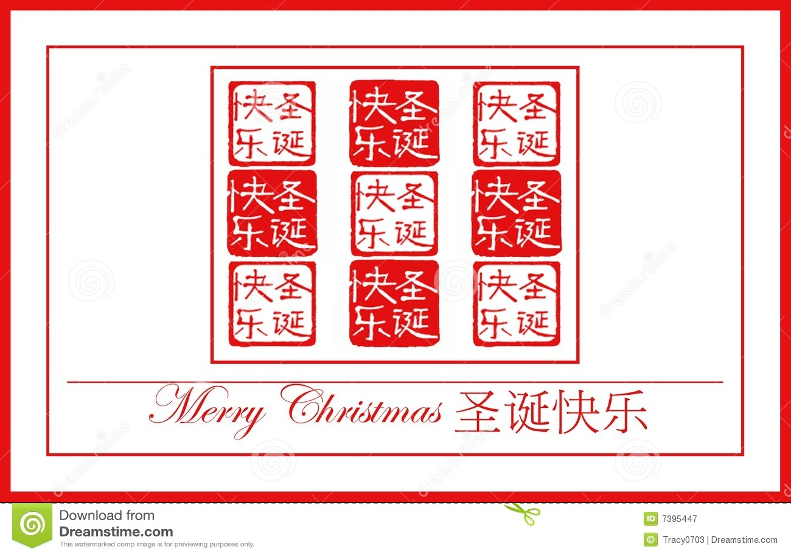 frohe weihnachten chinesische hand geschnitzte dichtung. Black Bedroom Furniture Sets. Home Design Ideas