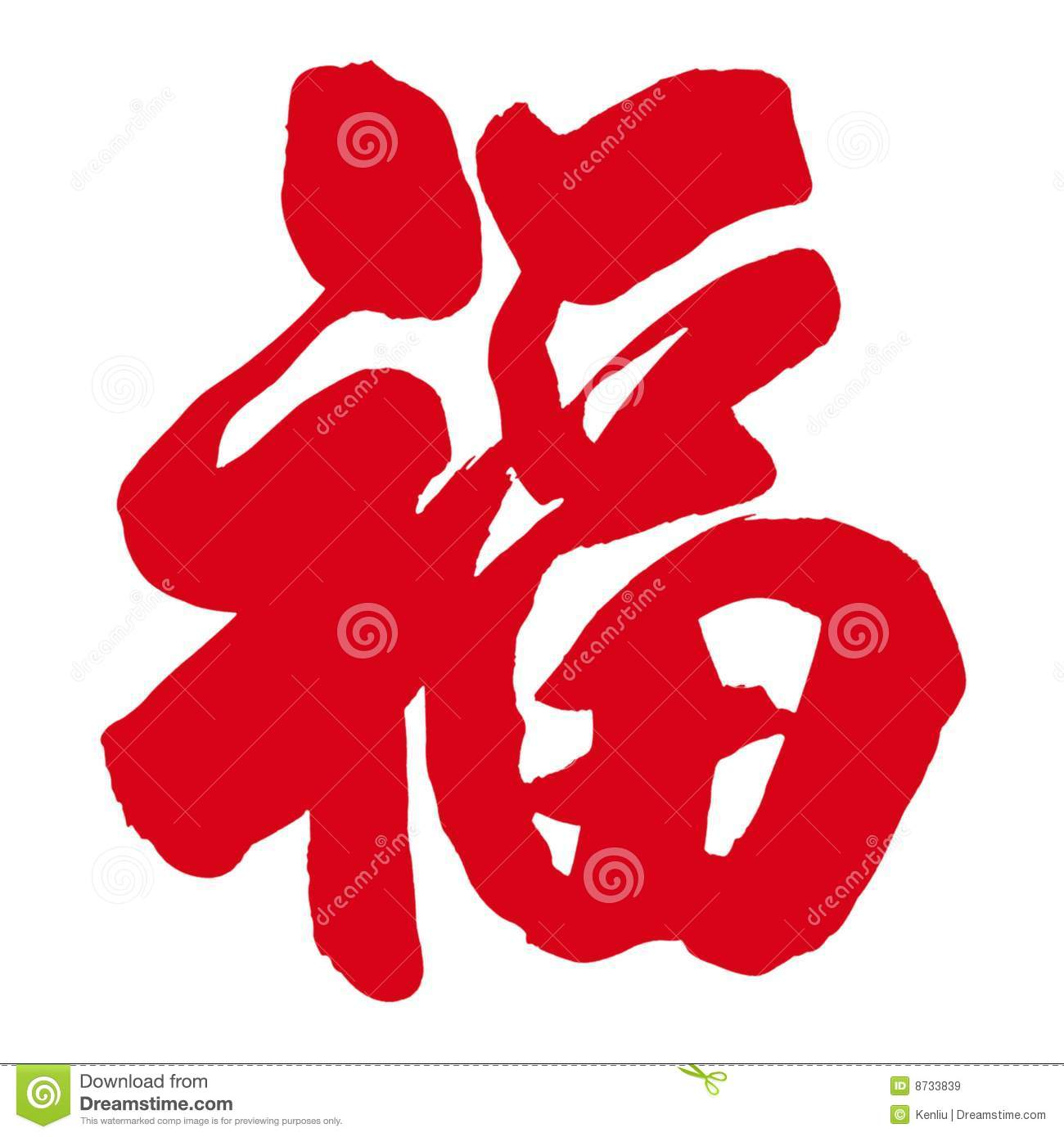 Fu-Chinese Word Write By Brush Pen. Royalty Free Stock Images - Image ...