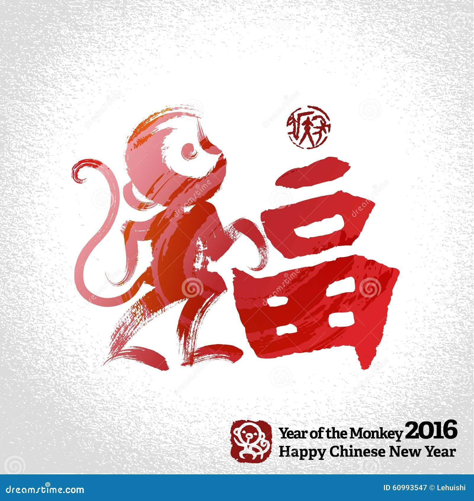 Fundo chinês do cartão do ano novo com macaco