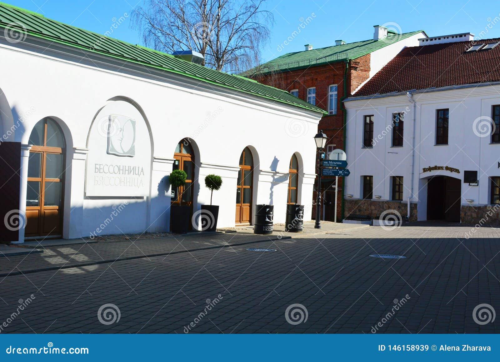 Górny miasteczko na swoboda kwadracie Minsk, Białoruś