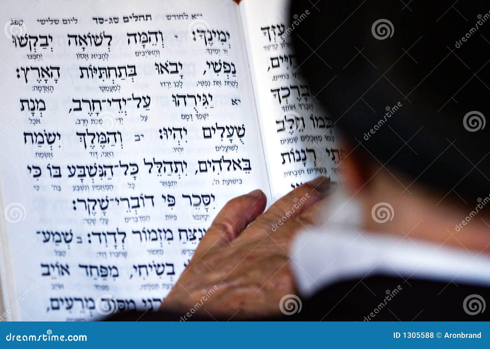 Gebed bij de loeiende muur, Jeruzalem Israël