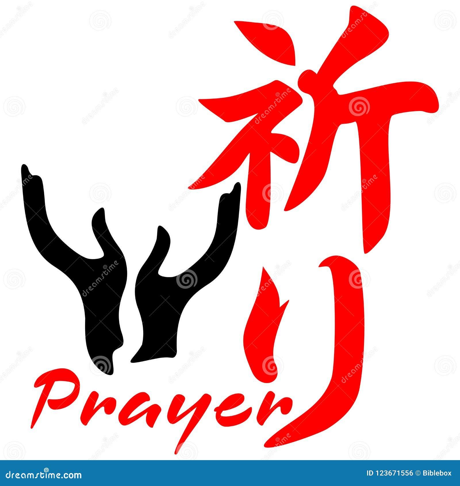Gebed Evangelie in Japanse Kanji