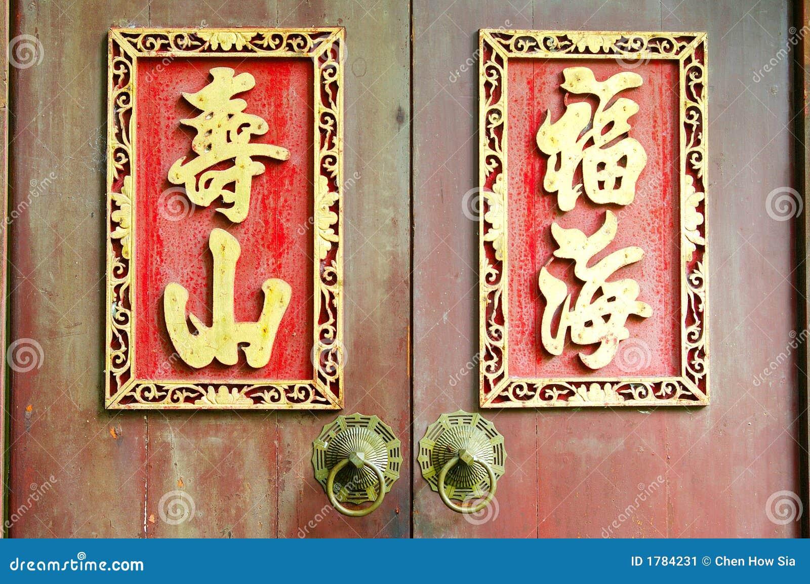 Gebeeldhouwde Chinese deur