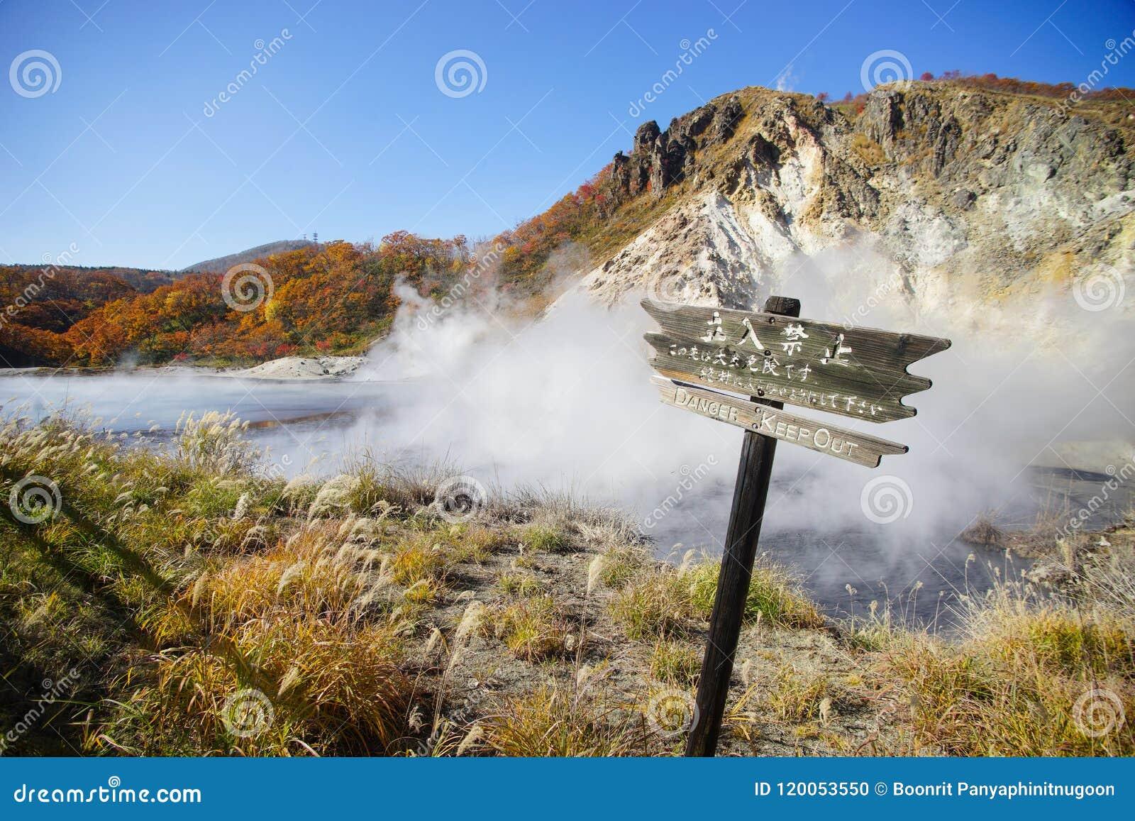 Gefahr/halten Zeichen bei an Noboribetsu Jigokudani oder am Höllen-Tal ab