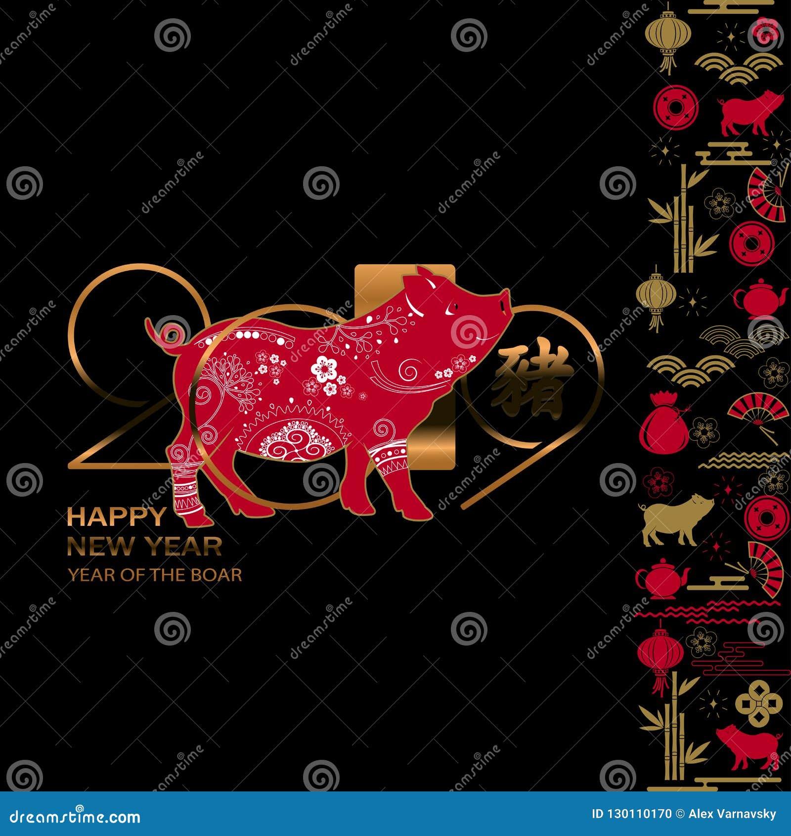 Gelukkig Chinees Nieuwjaar 2019 jaar van het varken Chinees vertaalvarken
