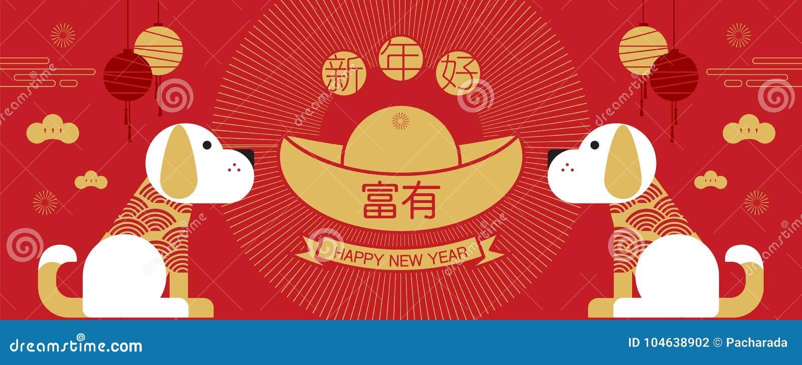 Download Gelukkig Nieuw Jaar, 2018, Chinese Nieuwe Jaargroeten Vector Illustratie - Illustratie bestaande uit leuk, dekking: 104638902