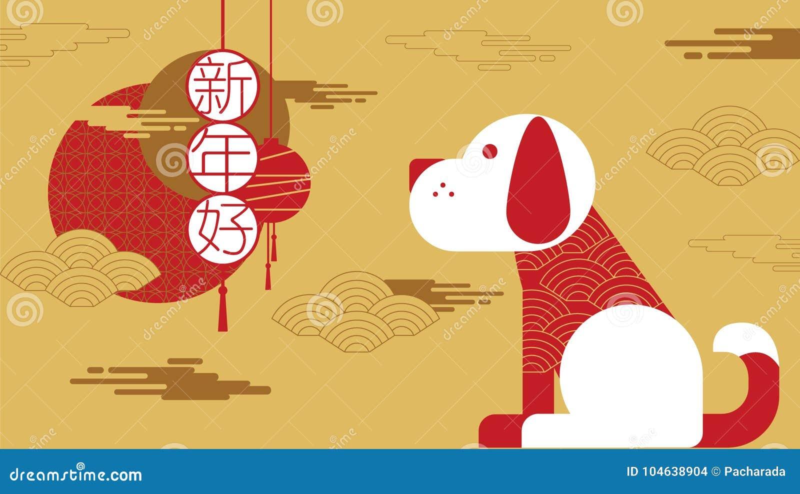 Download Gelukkig Nieuw Jaar, 2018, Chinese Nieuwe Jaargroeten Vector Illustratie - Illustratie bestaande uit tijdschema, groet: 104638904