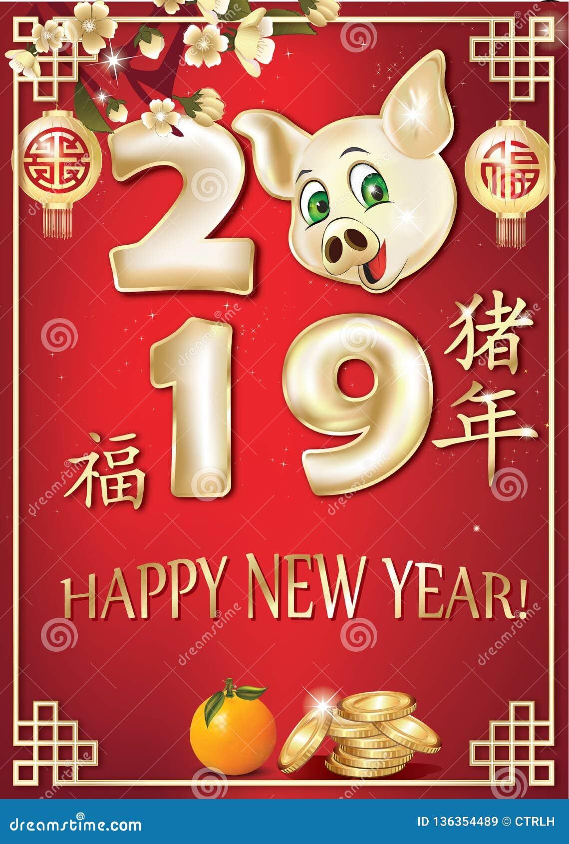 Gelukkig Nieuwjaar van het aardevarken 2019 - traditionele groetkaart met rode achtergrond, met tekst in Chinees en het Engels