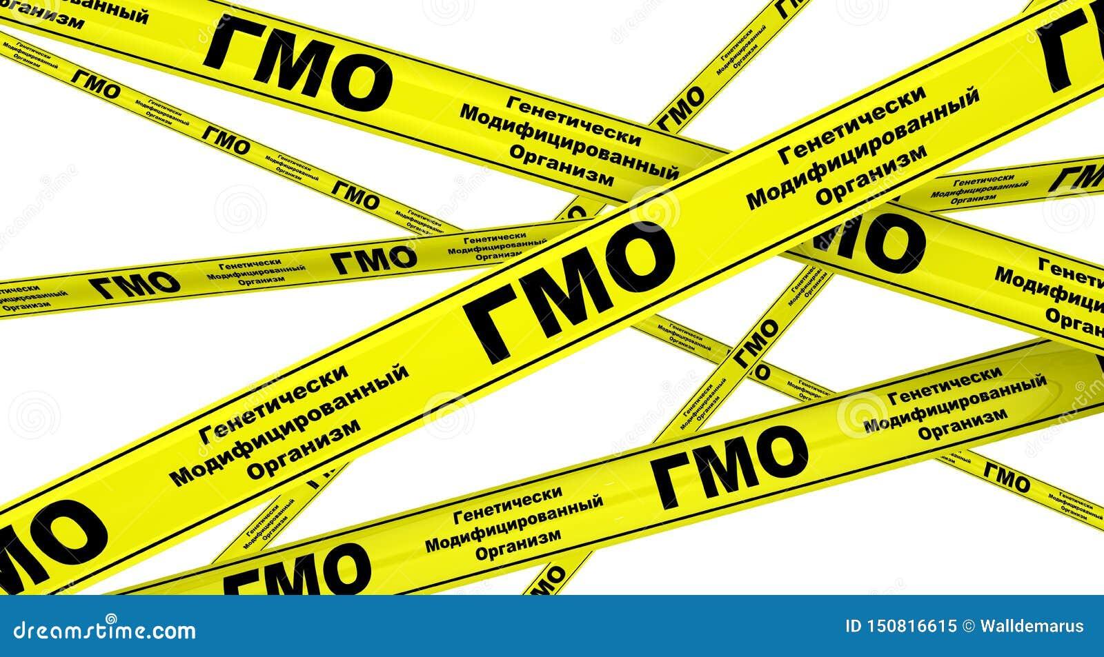 """Genetically доработанный организм GMO r Текст перевода: """"Genetically доработанный организм """""""