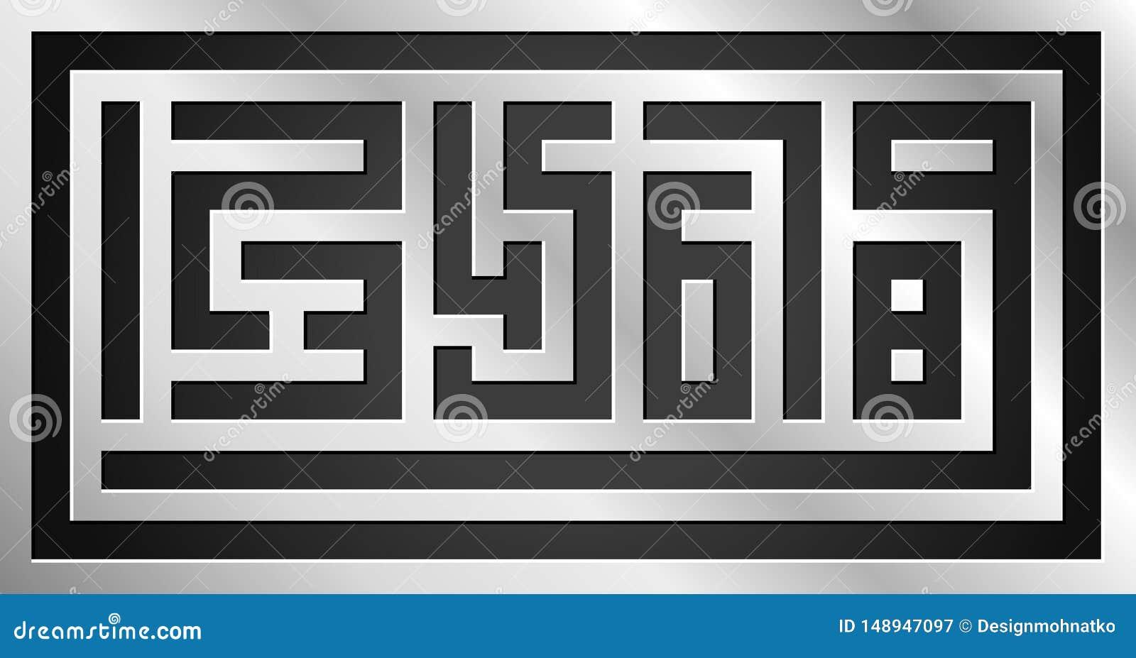 Geometrisches Desing von Zahlzeichen auf Stahlhintergrund