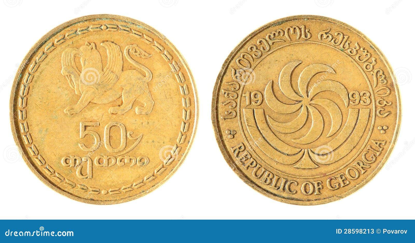 Georgian Souvenirs Stock Photos Georgian Souvenirs Stock: Georgian Old Coin Stock Photos