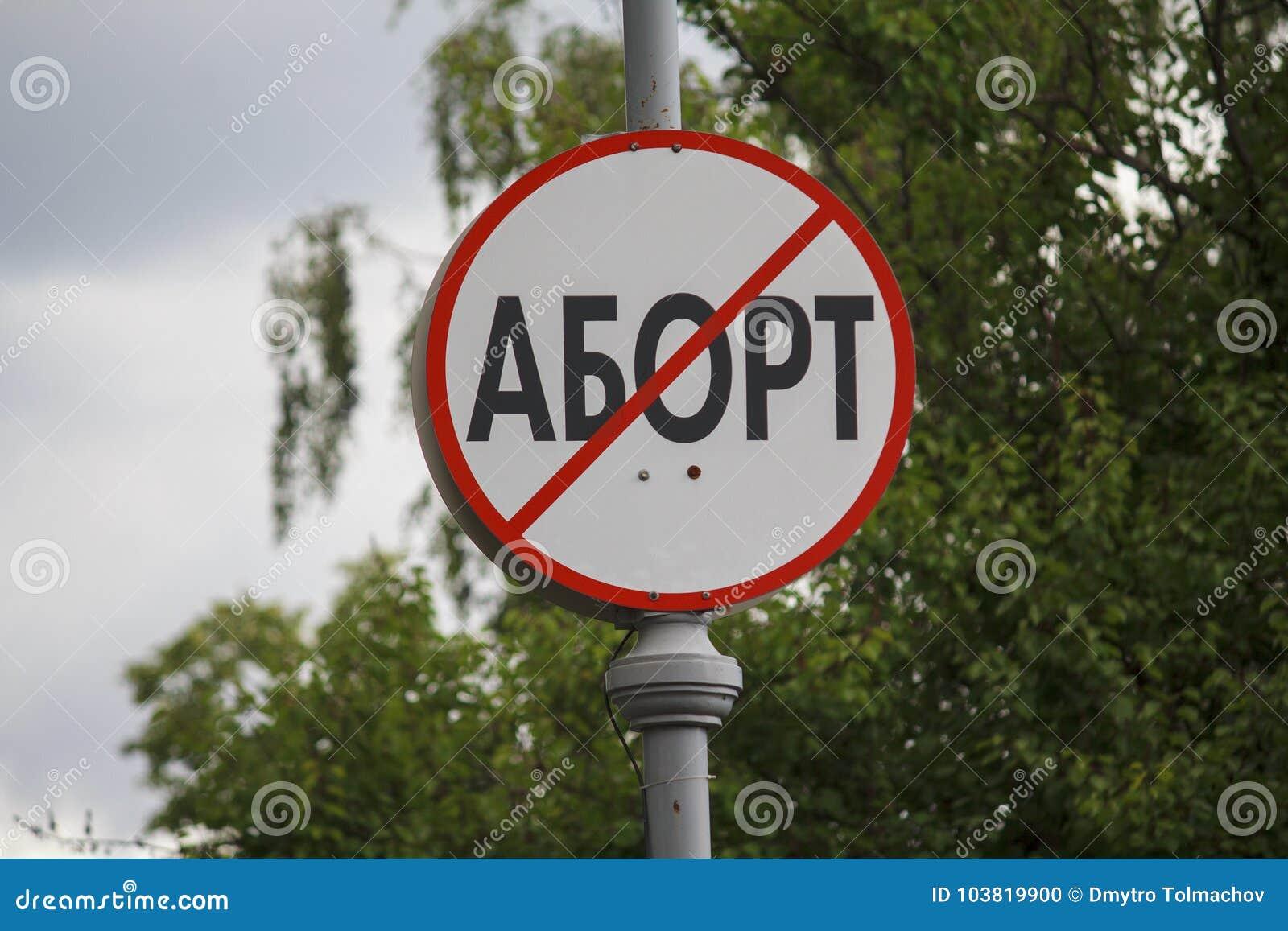 Gestileerde verkeersteken met doorgestreepte inschrijvings` Abortus `