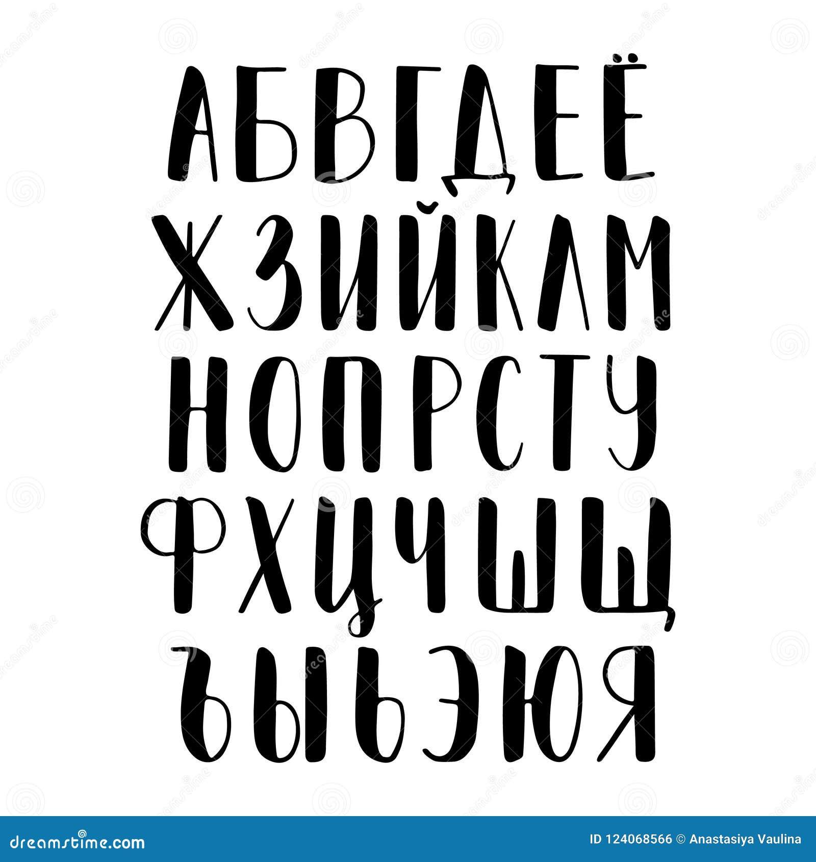 Gezeichnetes kyrillisches Alphabet des Vektors Hand