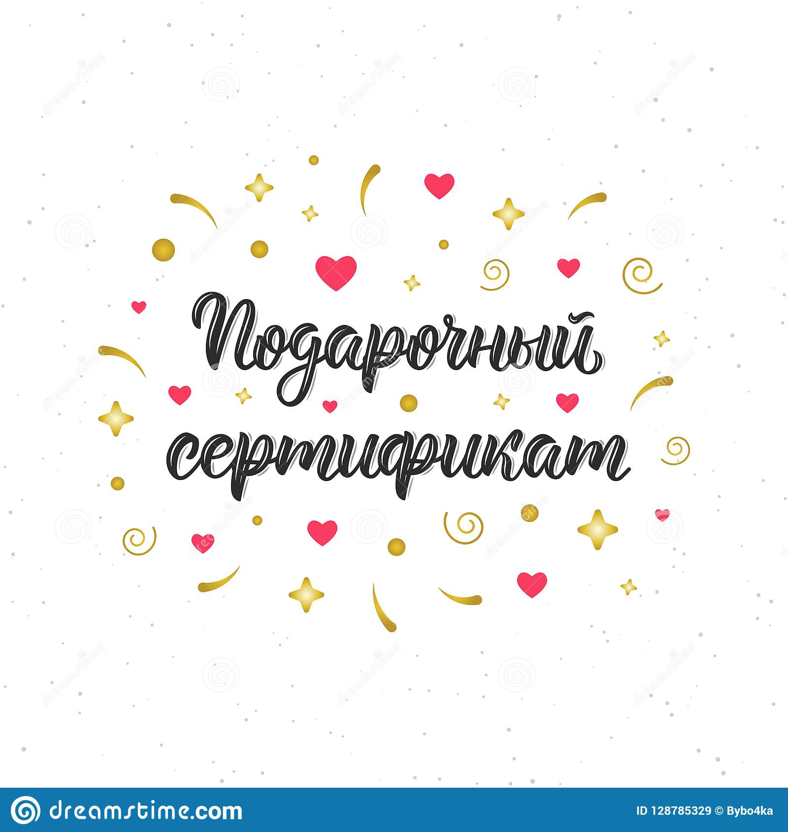gift certificate trendy hand lettering quote in russian with