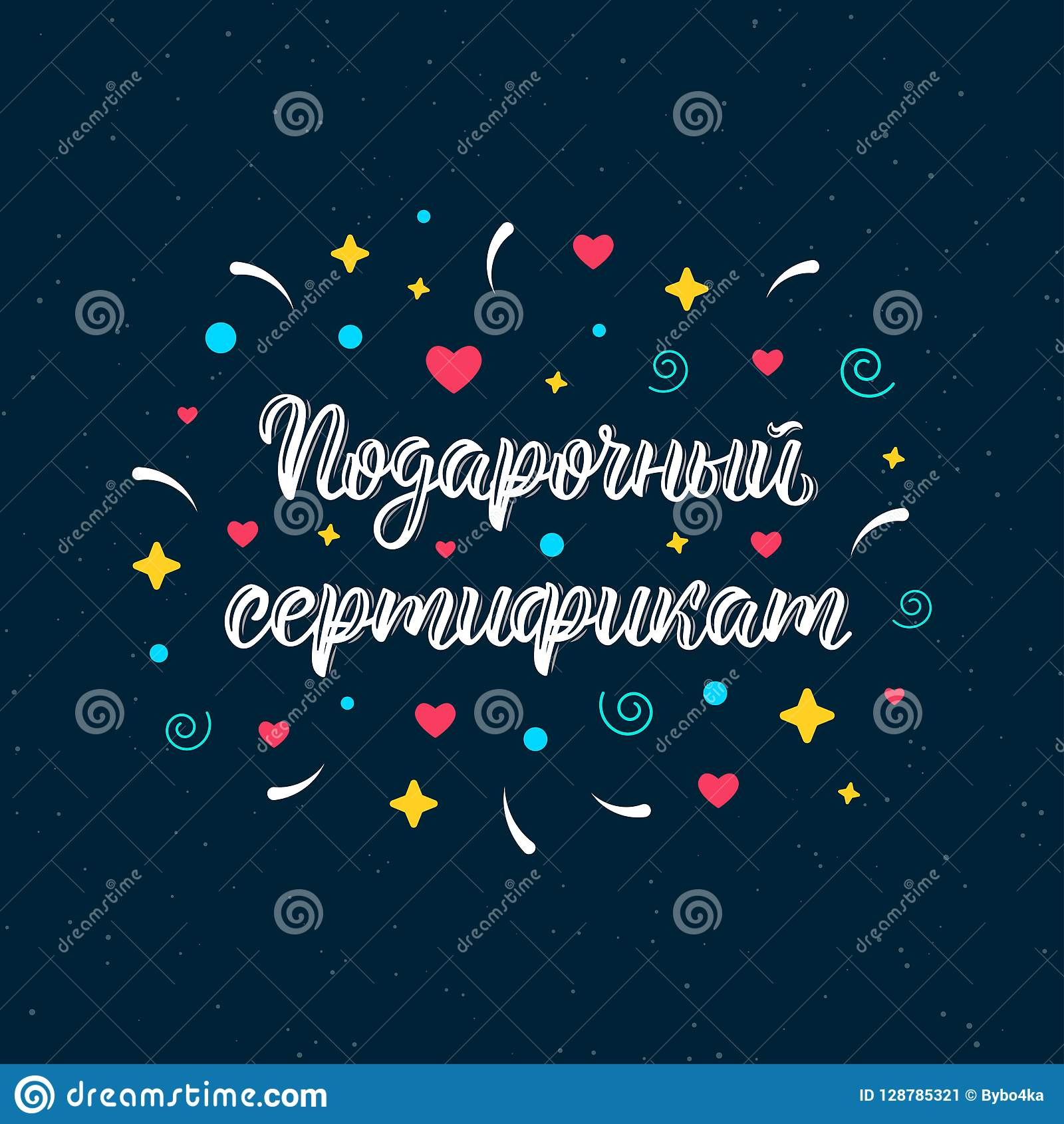 Gift Certificate. Trendy Hand Lettering Quote In Russian