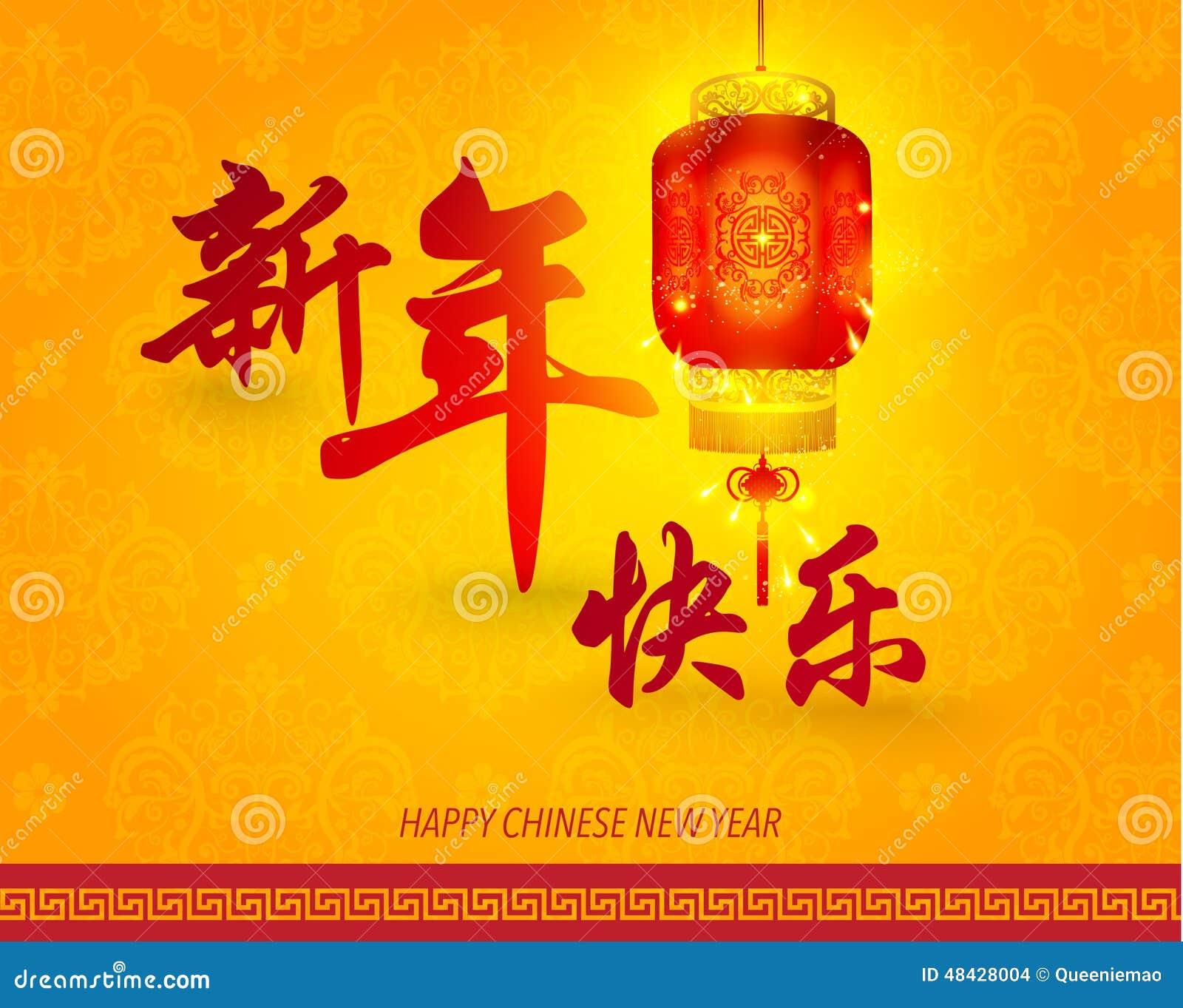 Glückliche Chinesische Grüße Des Neuen Jahres Stock Abbildung ...