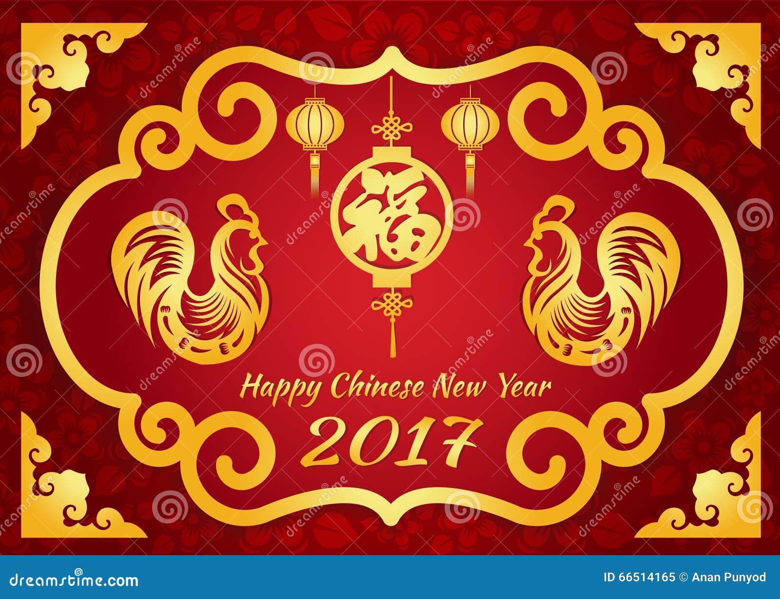 Glückliche Chinesische Neues Jahr 2017 Karte Ist Laternen, Des Gold ...