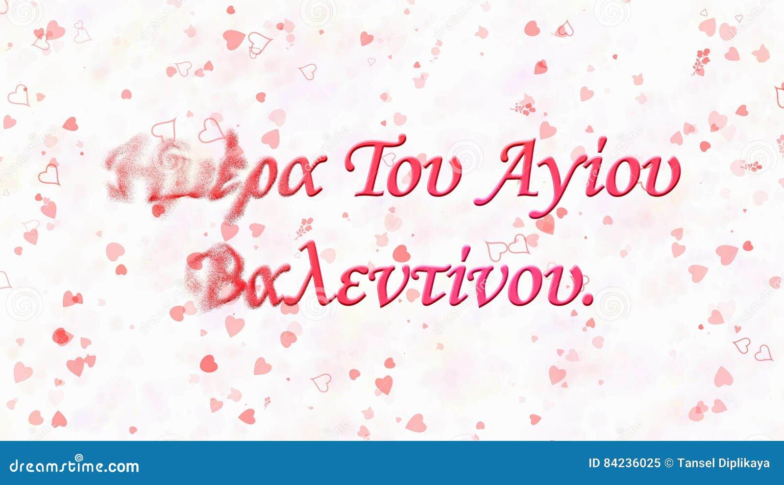 Glücklicher Valentinstagtext Auf Griechisch Wendet Sich An Staub Vom ...