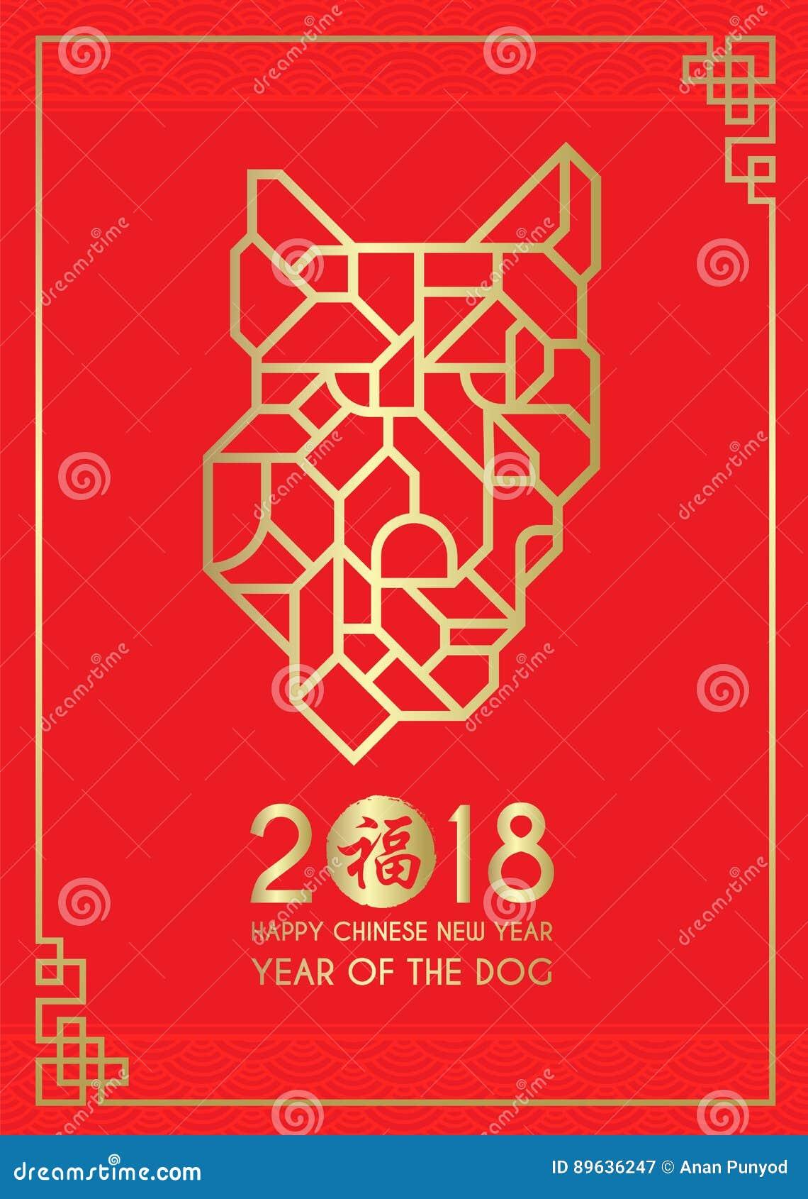 Glückliches Chinesisches Neues Jahr Und Jahr Der Hundekarte Mit ...