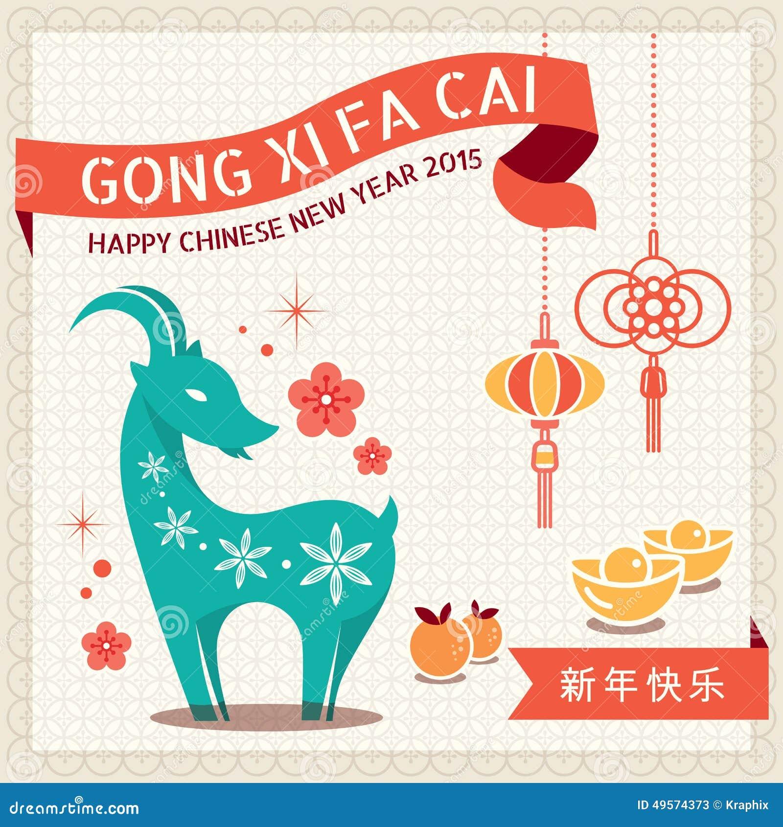 Glückliches Chinesisches Neujahrsfest Der Ziege 2015 Vektor ...