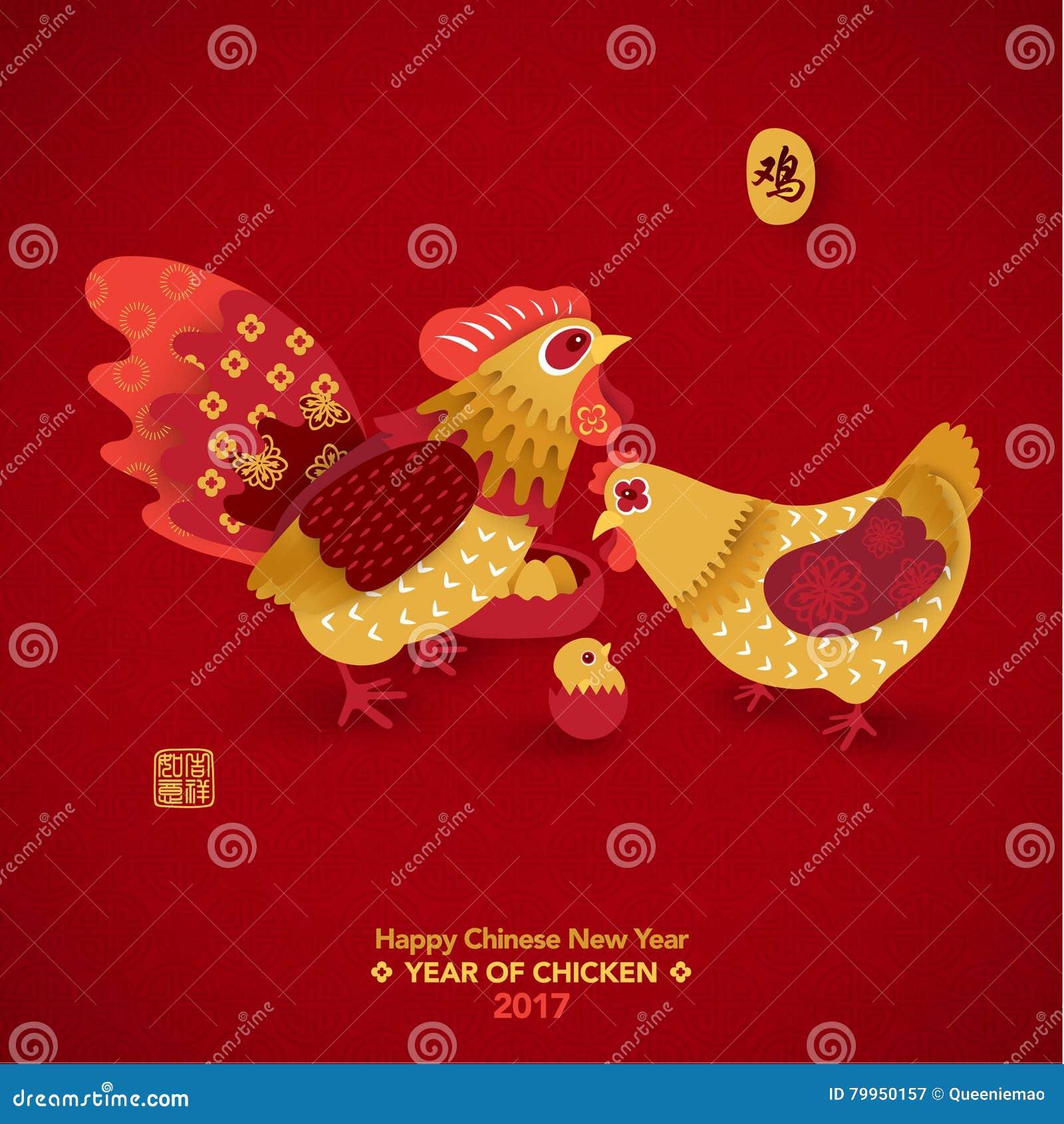 Glückliches Chinesisches Neujahrsfest 2017-jährig Vom Huhn Vektor ...