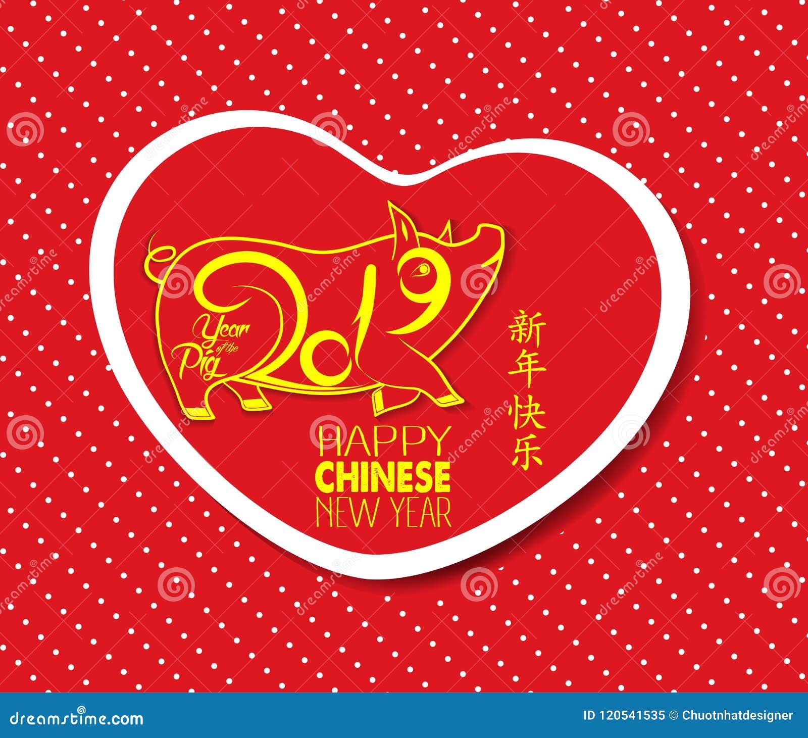 Glückliches Chinesisches Neujahrsfest 2019-jährig Vom Schwein ...