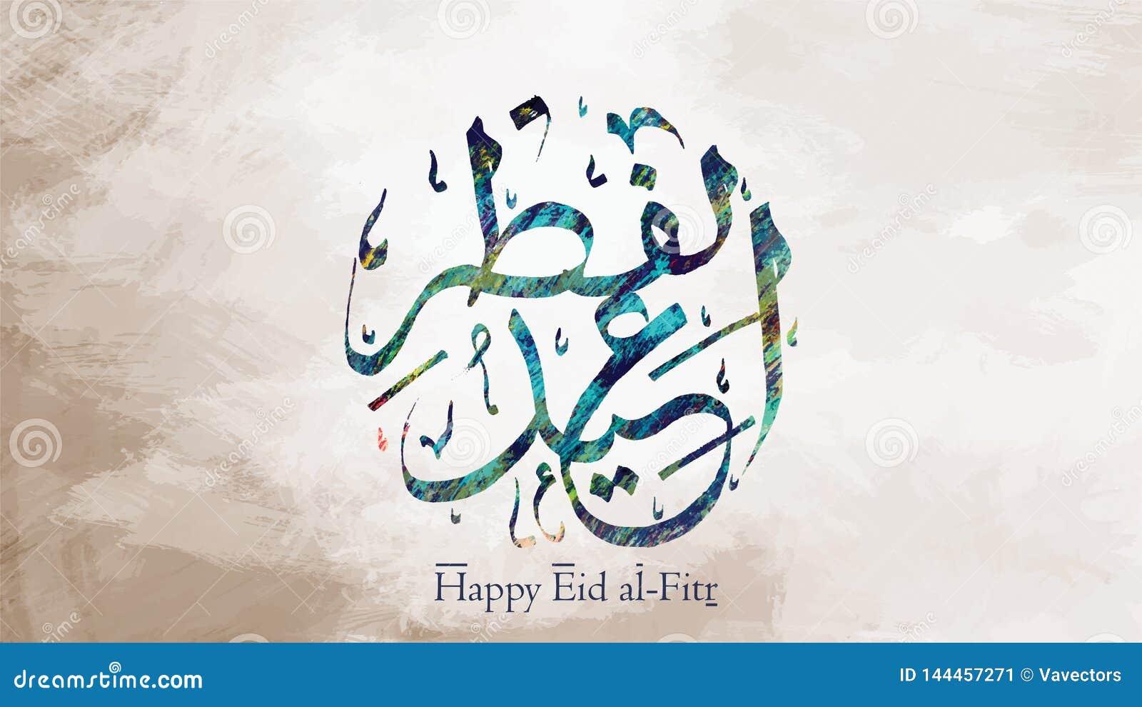 Glückliches Eid in den arabischen Kalligraphie-Grüßen für islamische Gelegenheiten wie eid UL-adha und eid UL-fitr mit altem Konz