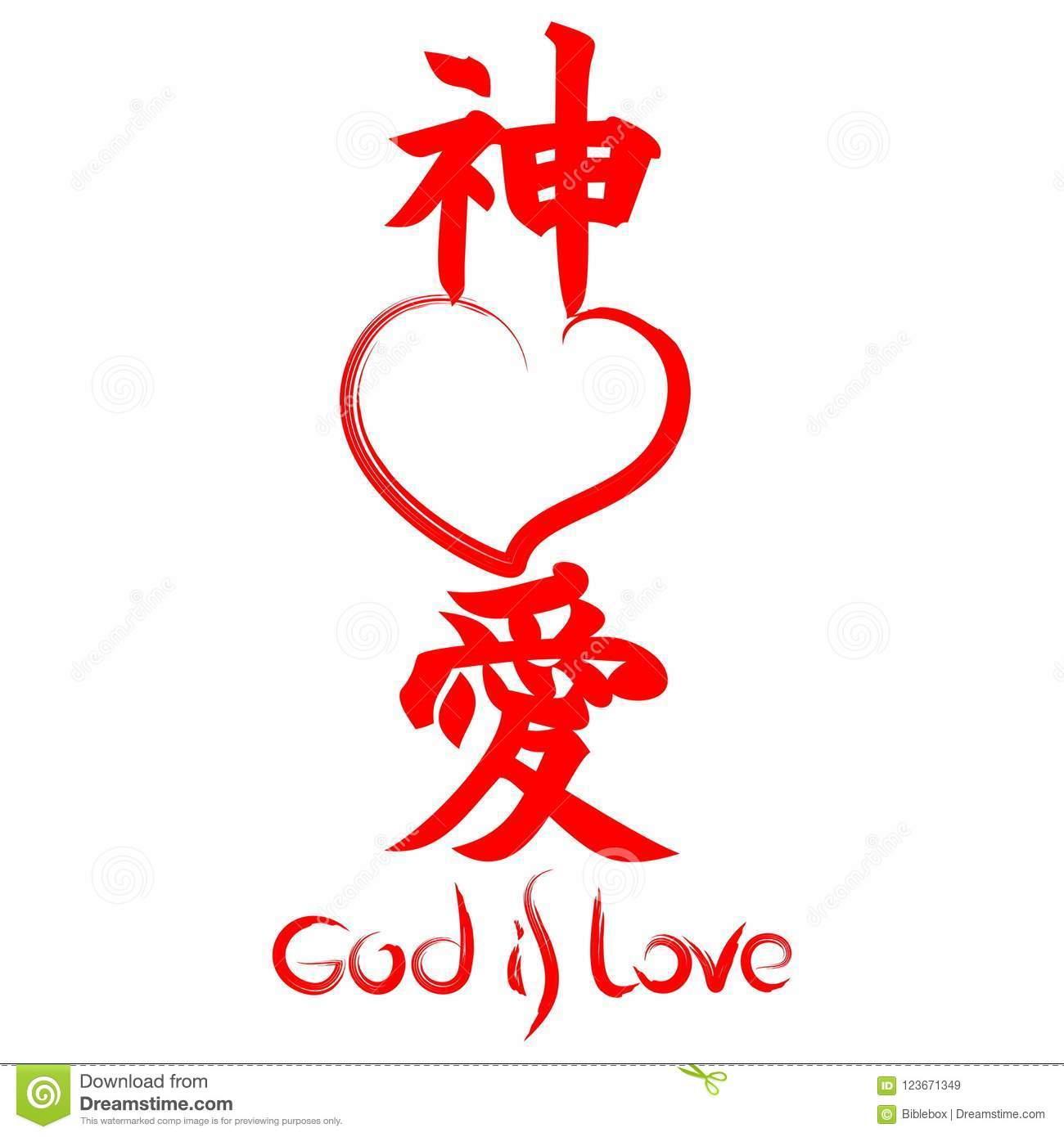 God Is Love Gospel In Japanese Kanji Stock Vector Illustration