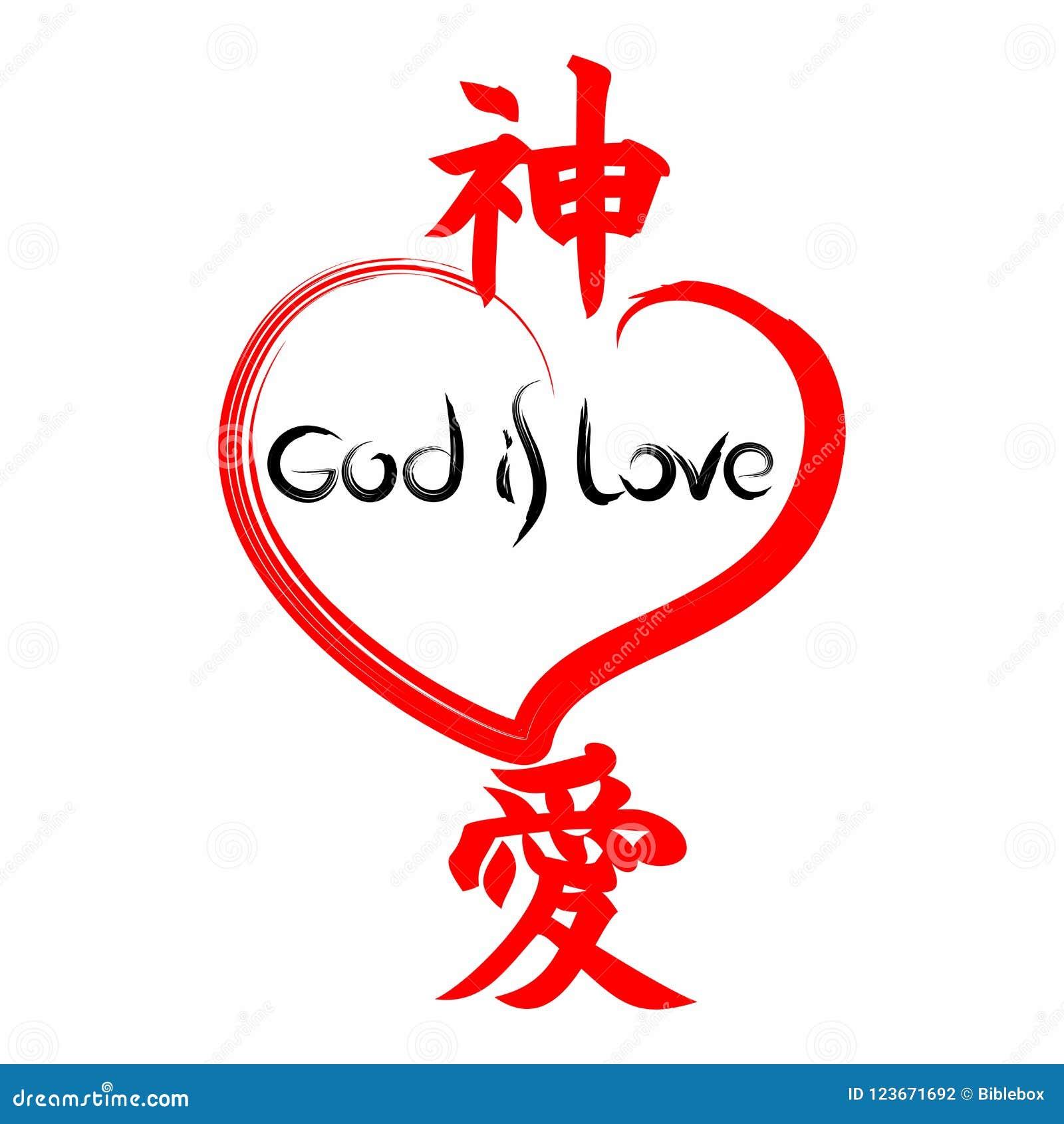 God Is Love Gospel In Japanese Kanji Stock Vector Illustration