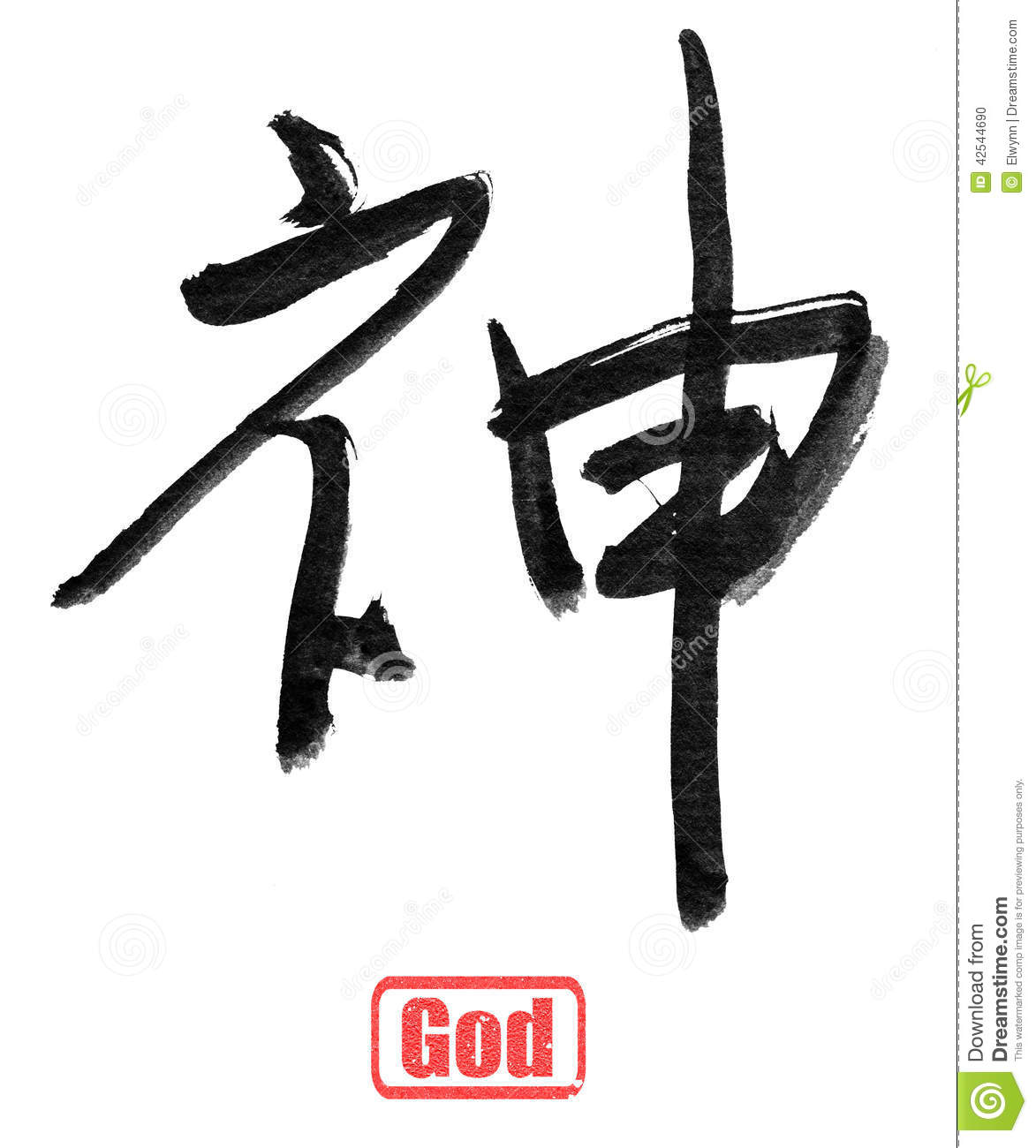 God traditional chinese calligraphy stock illustration