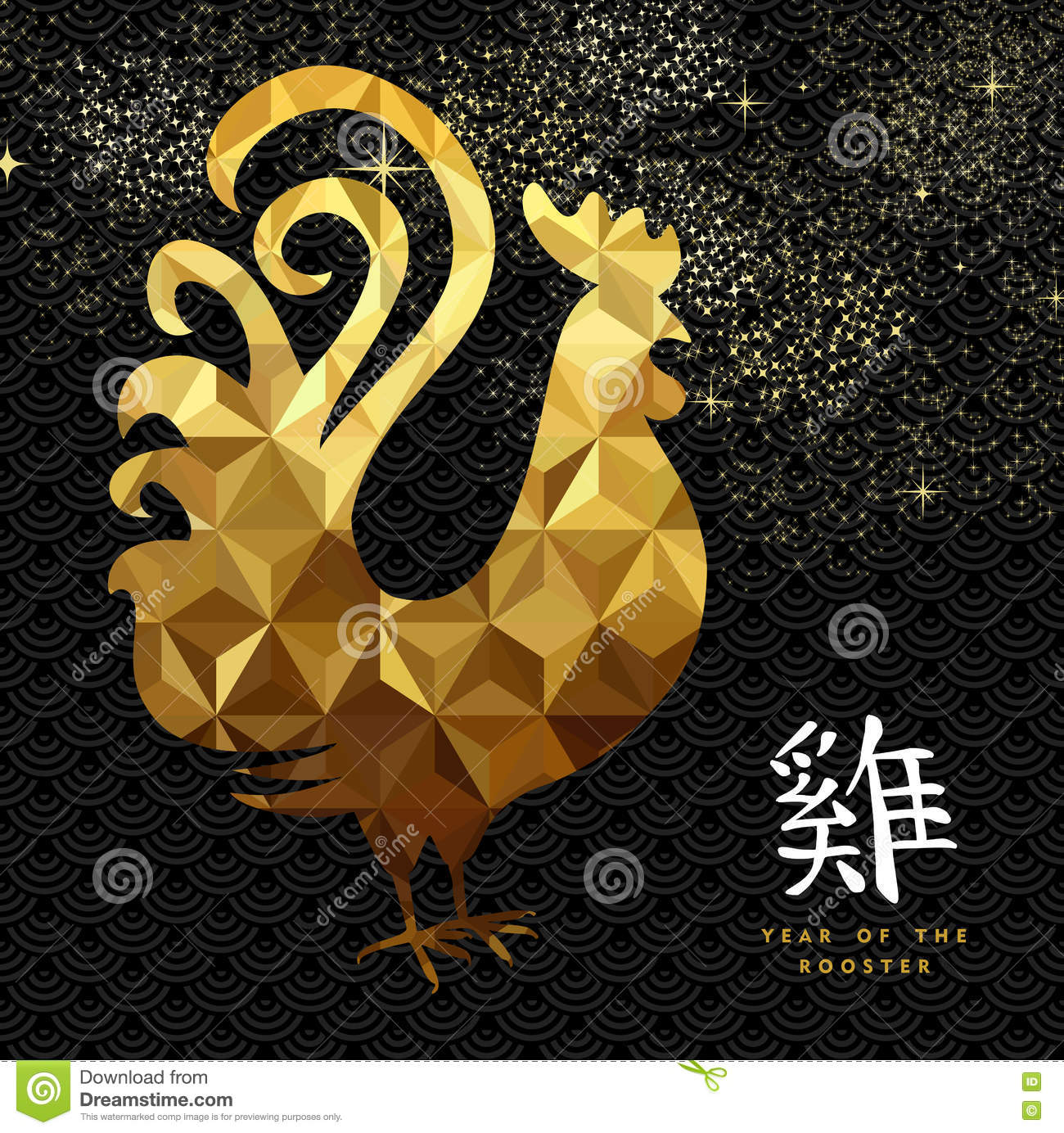 Gold Chinese New Year Rooster 2017 Greeting Card Stock Vector
