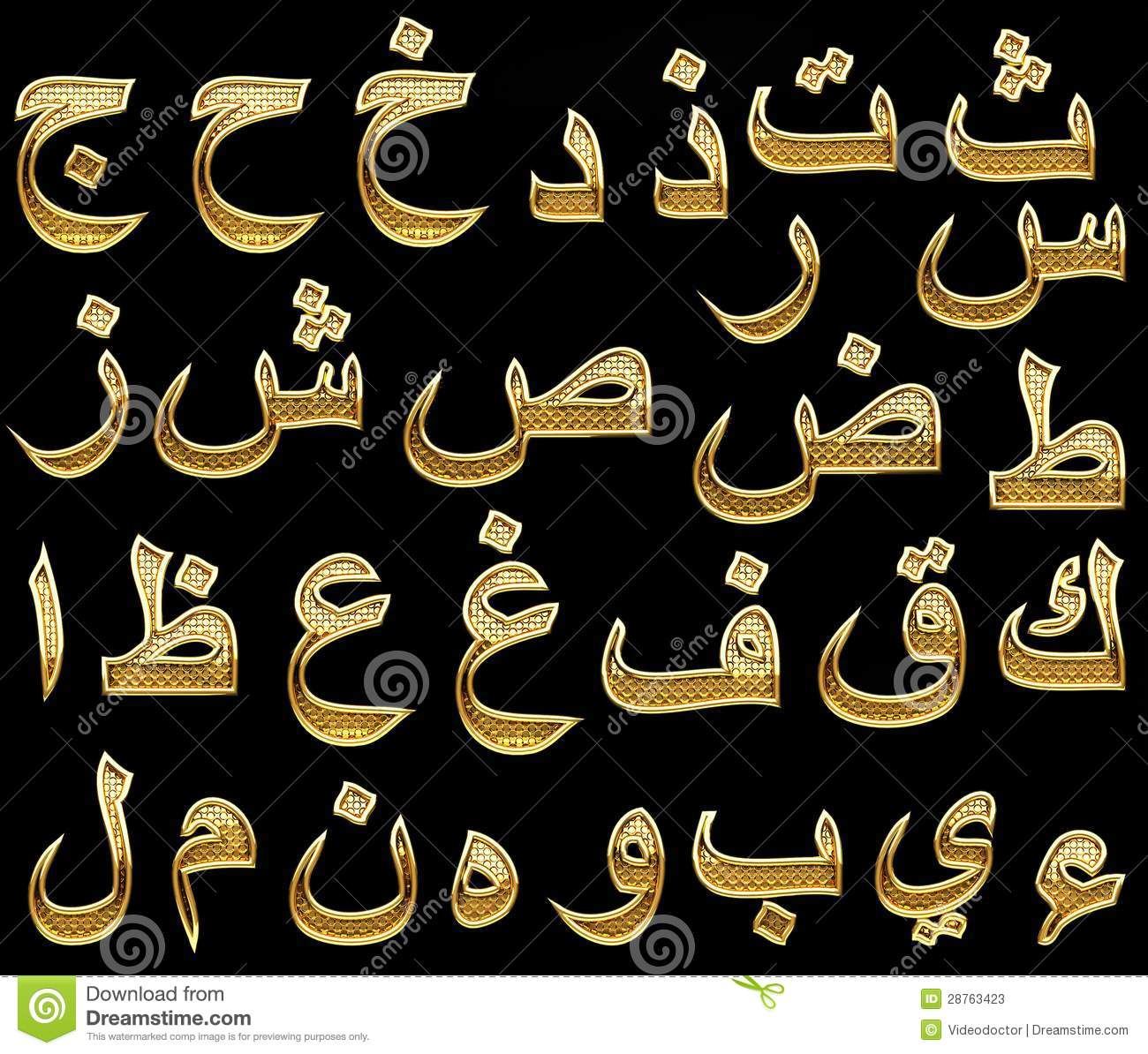 Golden Arabic Alphabet Stock Photos  Image: 28763423