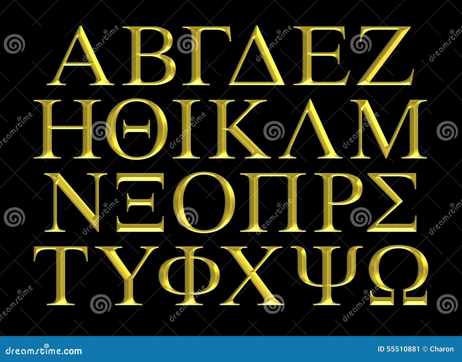Golden Engraved Greek Alphabet Lettering Set Stock Image