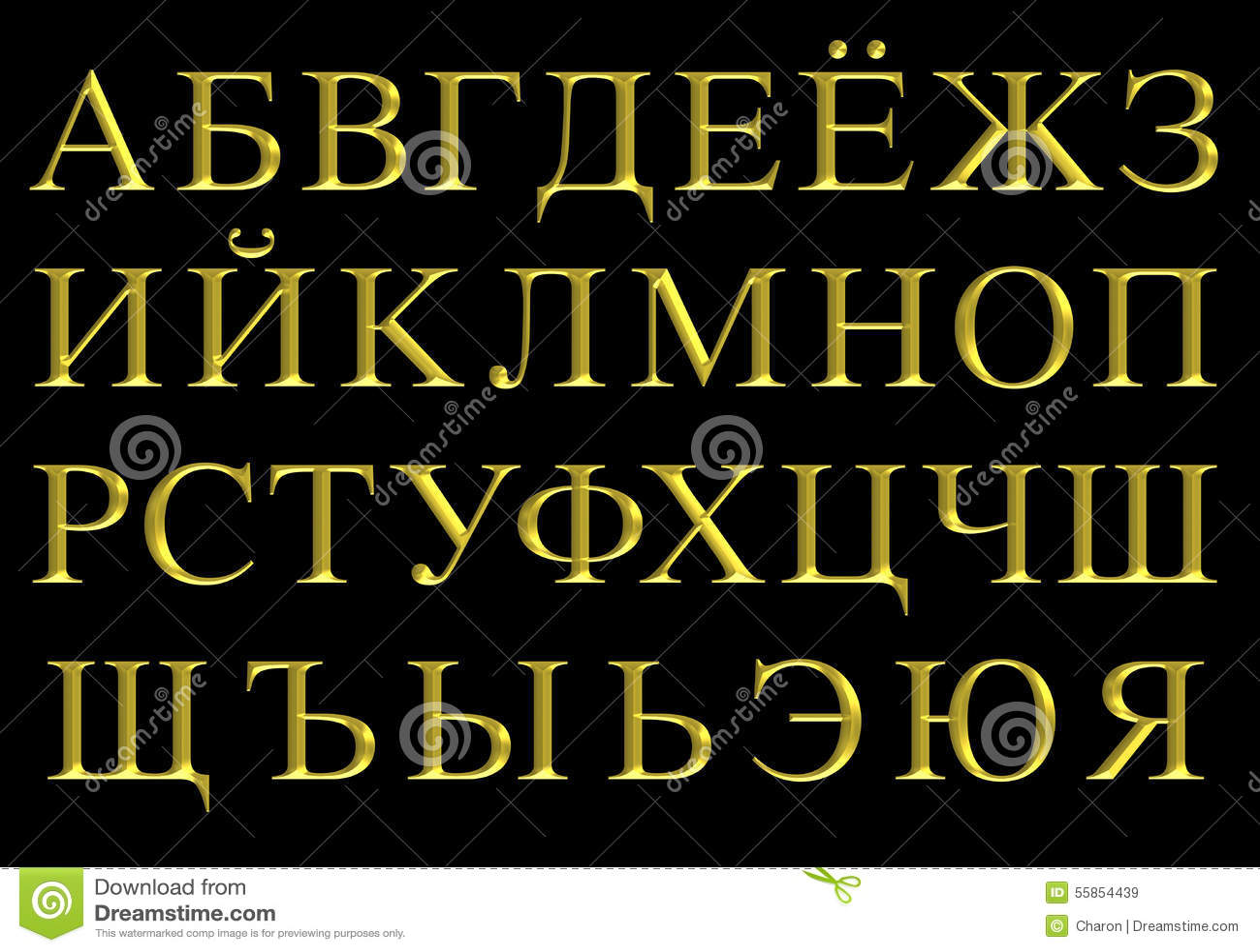 Golden Engraved Russian Alphabet Letter Set Stock Photo - Image ...