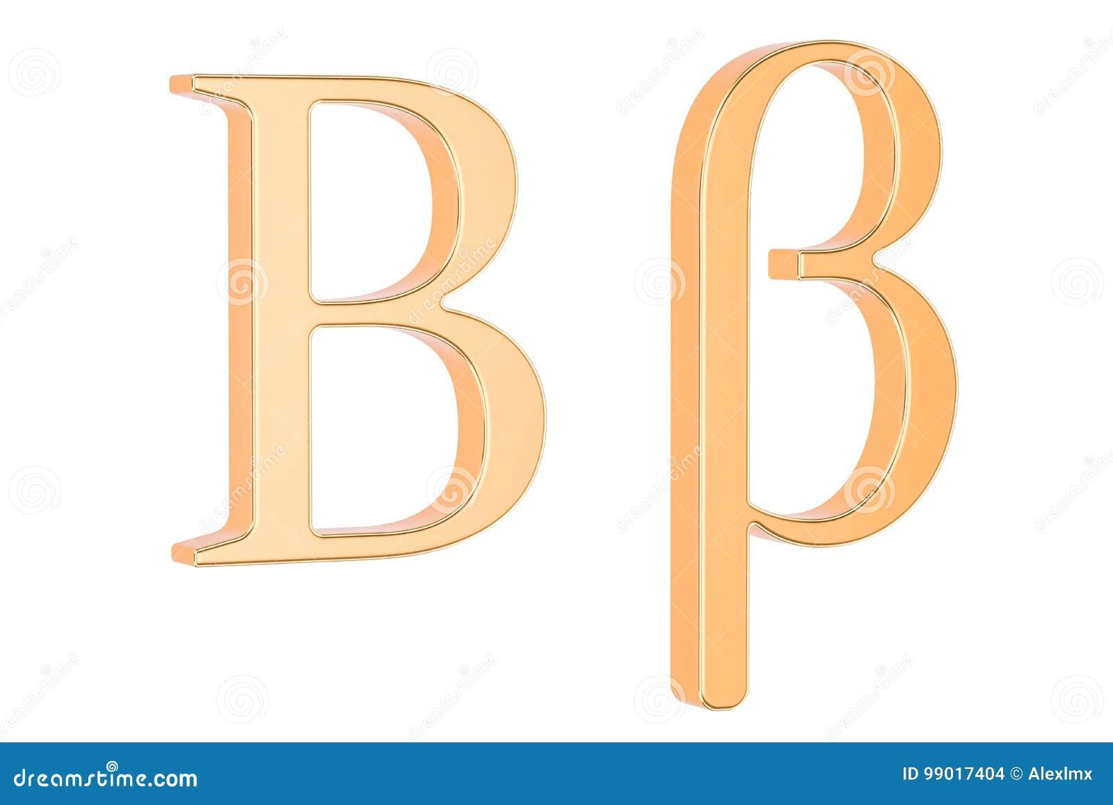 Golden Greek letter beta, 3D rendering