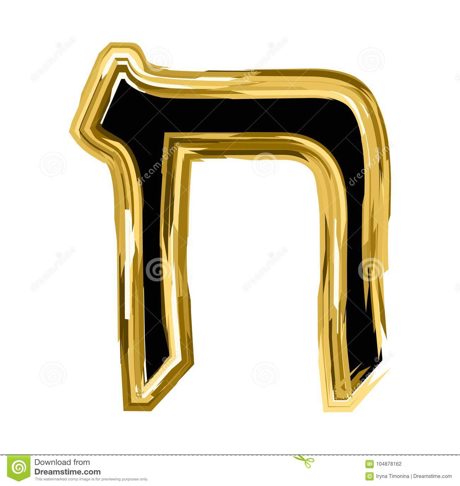 Golden Letter Heth From The Hebrew Alphabet  Gold Letter Font Hanukkah  Vector Illustration On