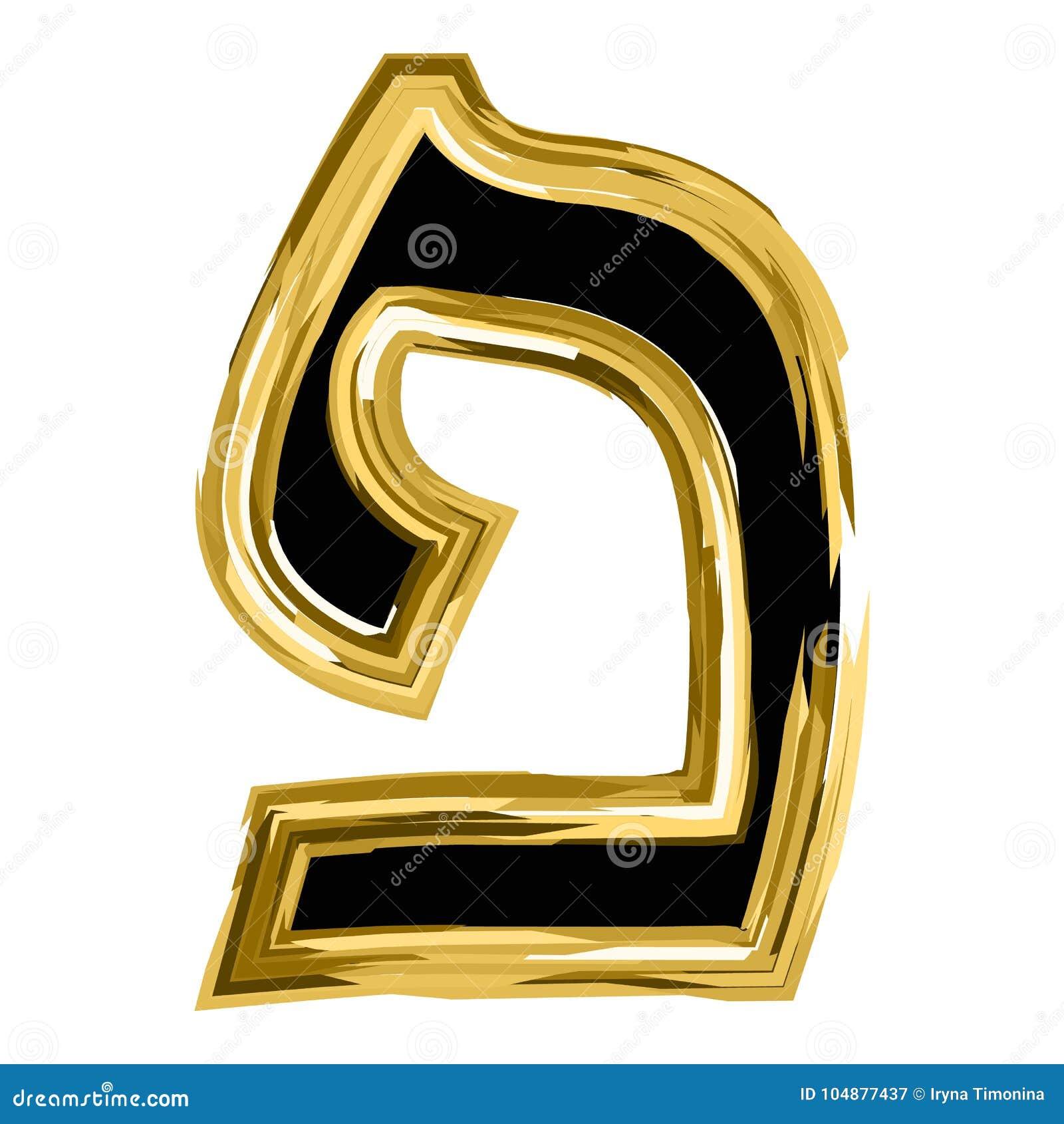 The Golden Letter Pei From The Hebrew Alphabet  Gold Letter Font Hanukkah  Vector Illustration