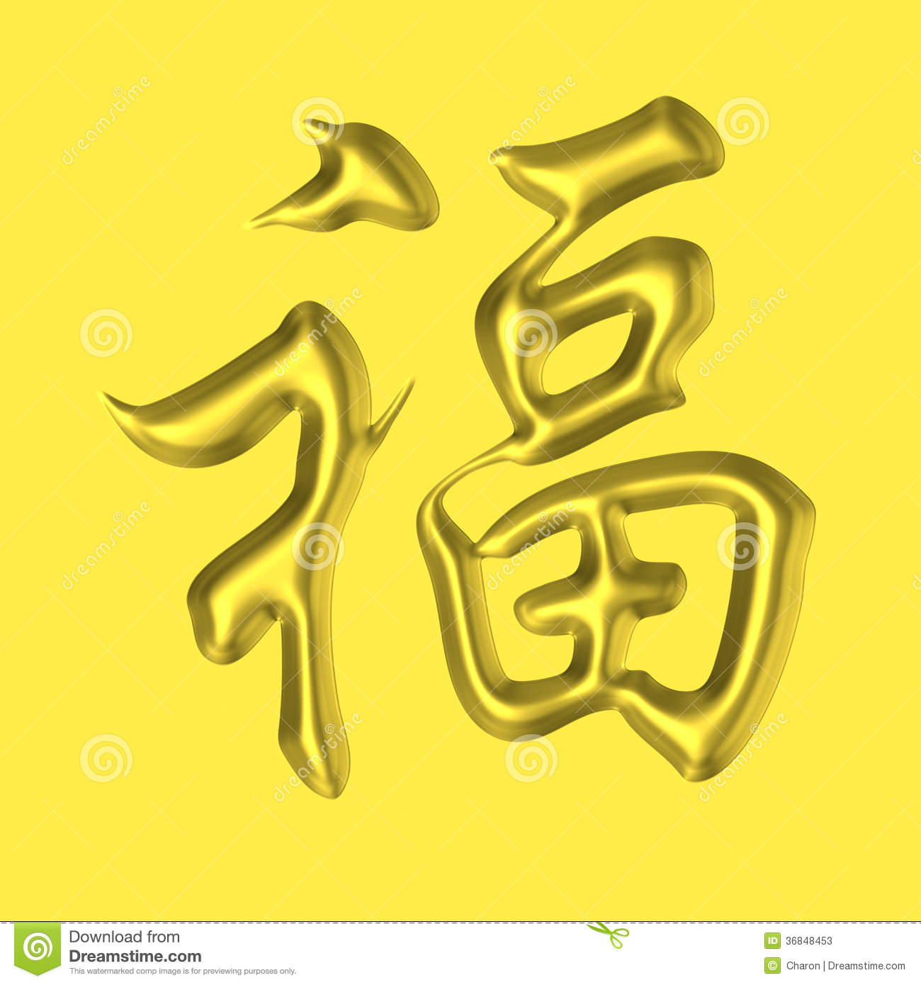 Golden Lucky Charm For Chinese New Year Stock Image Illustration