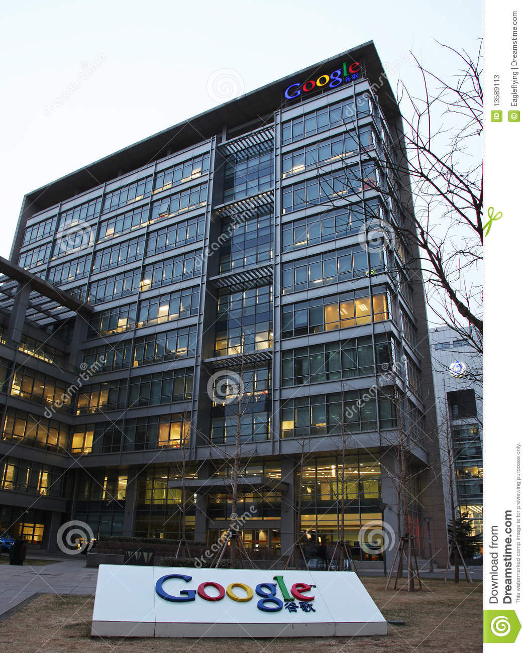 Google 39 s beijing office building editorial stock photo for Google house builder