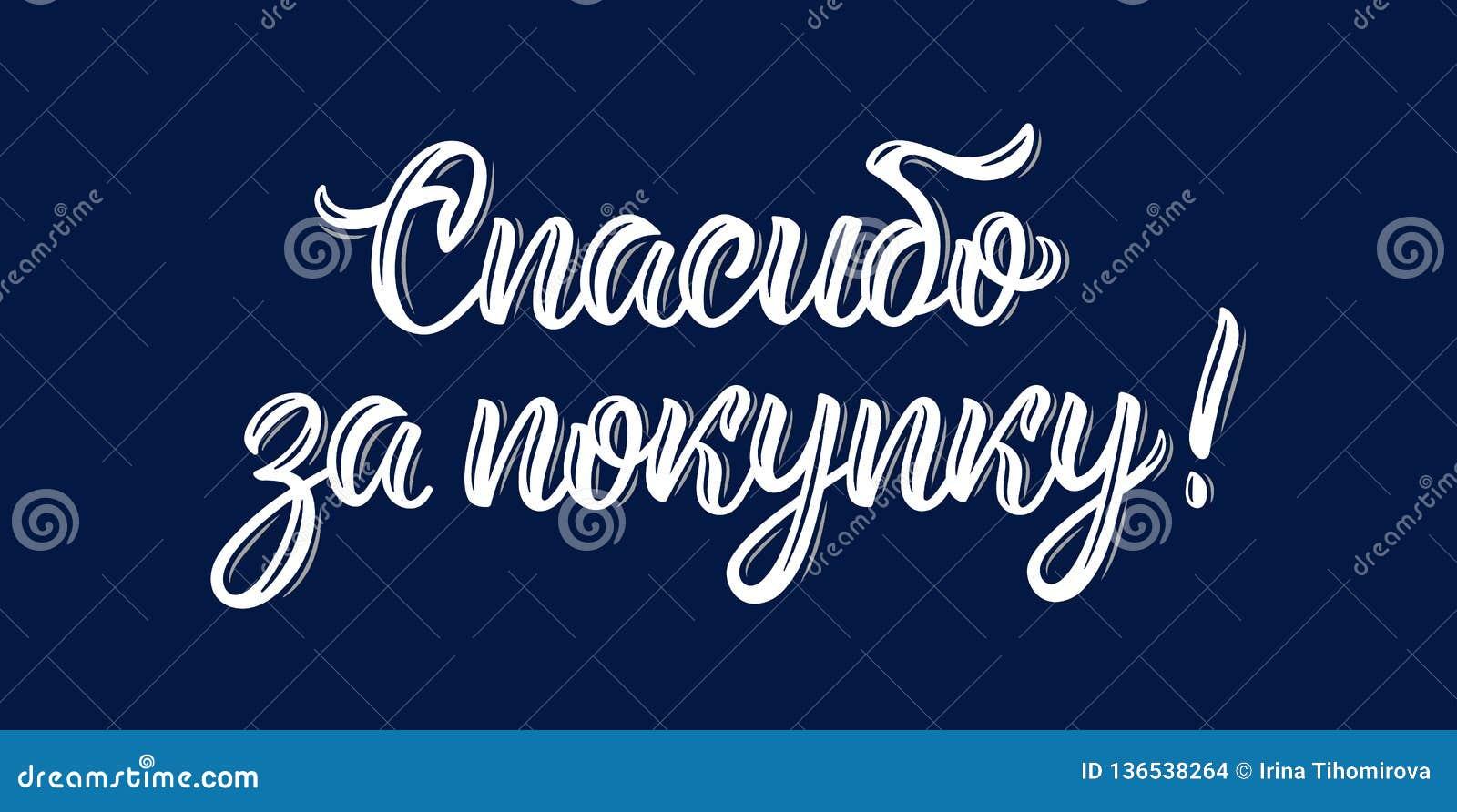 Gracias por su compra Cita handlettering moderna en la lengua rusa Palabra aislada caligrafía en la tinta blanca Vector