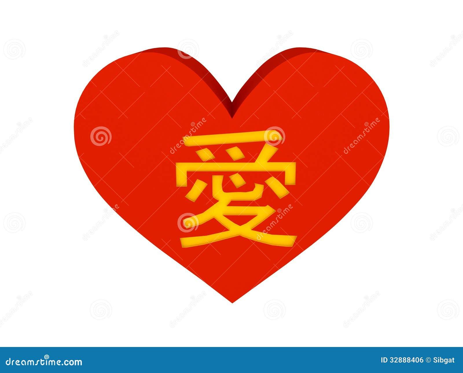 Grand coeur rouge avec AMOUR chinois d hiéroglyphe.
