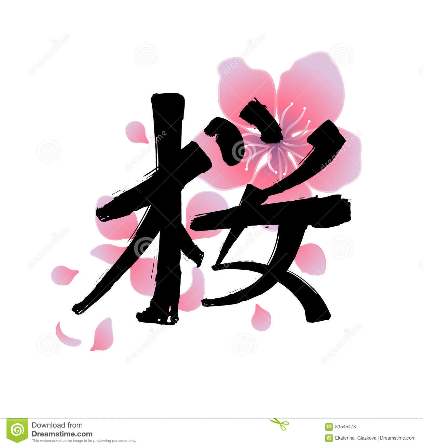 Graphic kanji hieroglyph sakura stock vector illustration of graphic kanji hieroglyph sakura buycottarizona Images