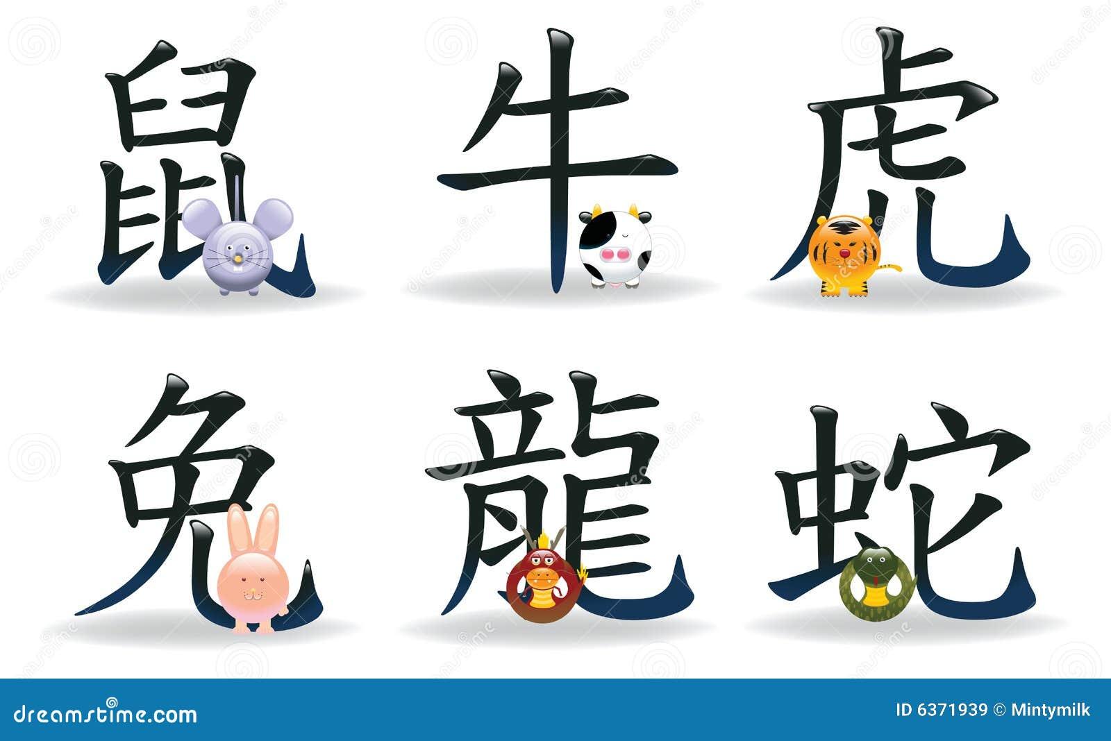 graphismes chinois 2 d 39 astrologie de zodiaque images libres de droits image 6371939. Black Bedroom Furniture Sets. Home Design Ideas
